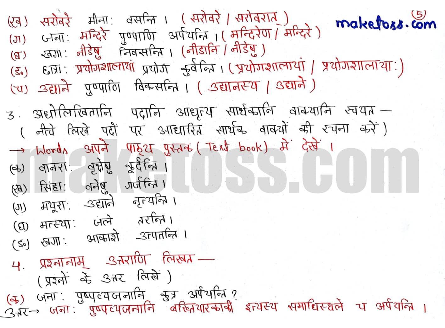 Sanskrit class 6 chapter 11 पुष्पोत्सवः