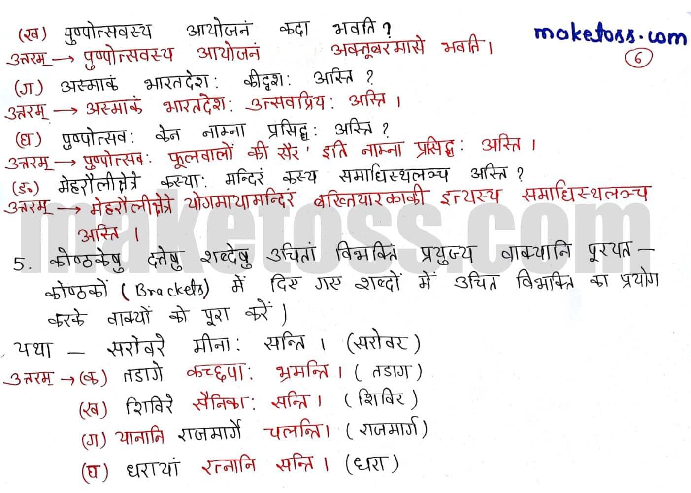 Sanskrit class 6 chapter 11 पुष्पोत्सवः solution