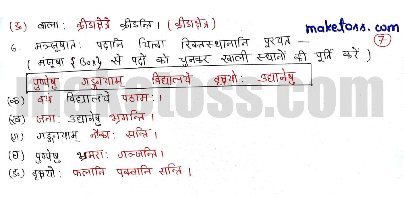 Sanskrit class 6 chapter 11