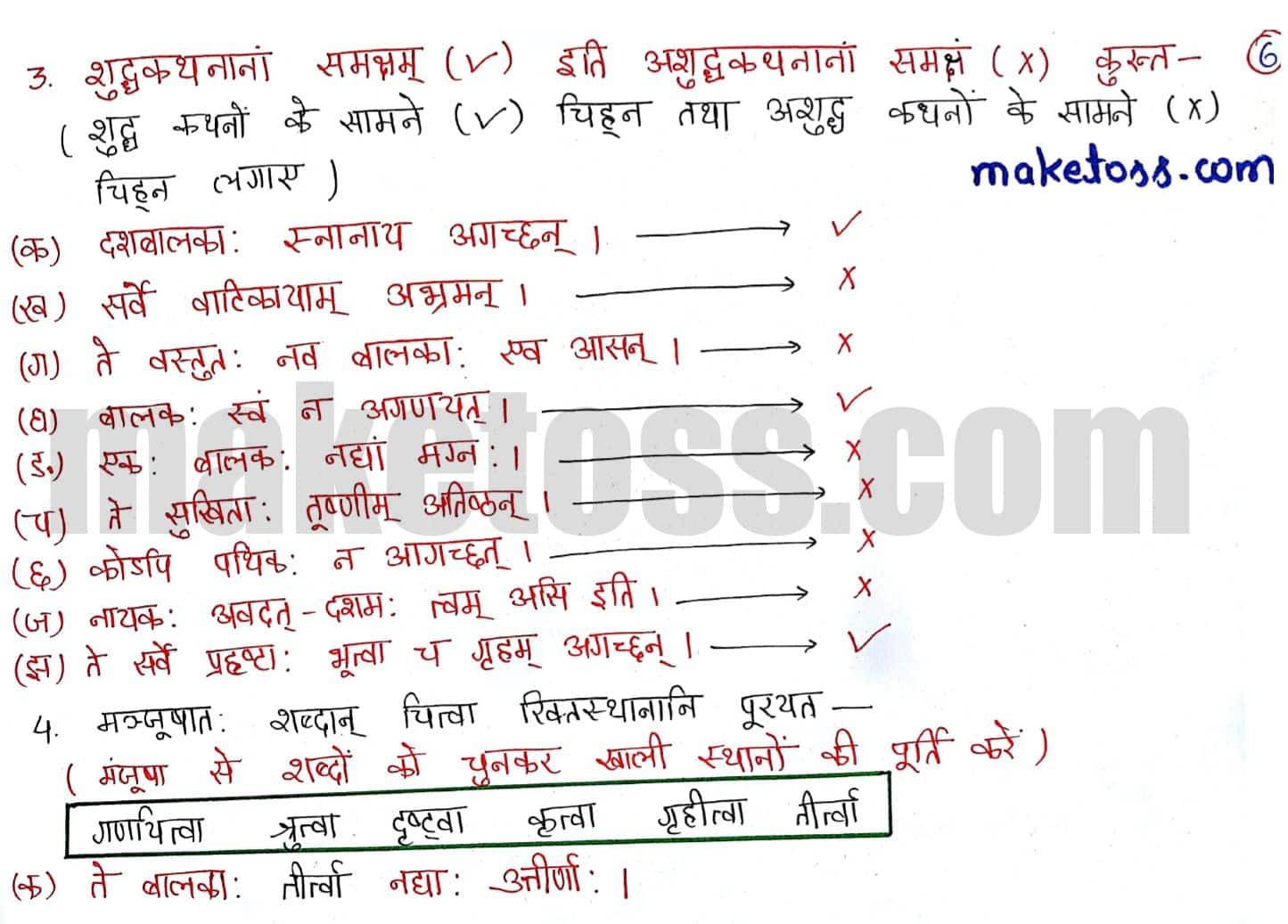 Sanskrit class 6 chapter 12 दशमः त्वम् असि - Ncert solution