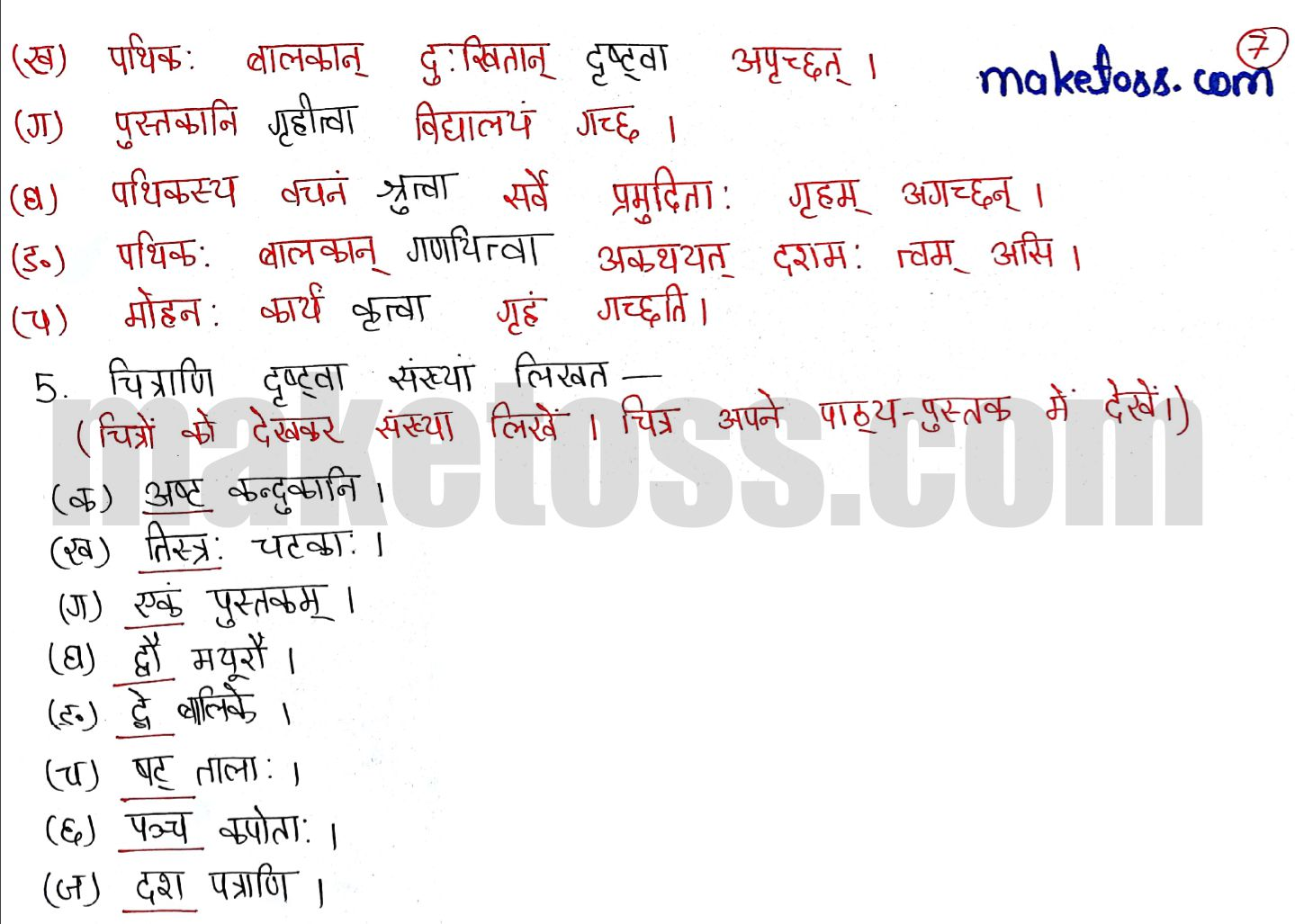 Sanskrit class 6 chapter 12