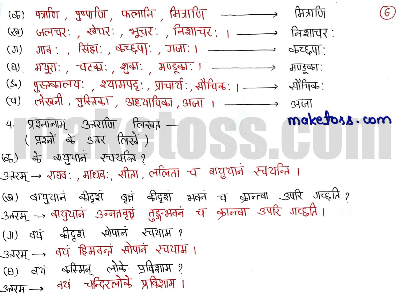 Sanskrit class 6 chapter 13 exercise ncert solution