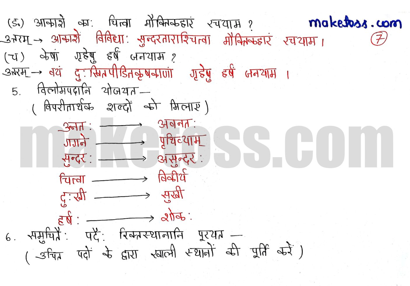 Sanskrit class 6 chapter 13 exercise solution
