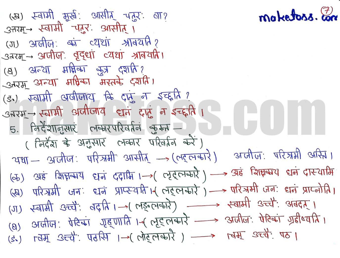 Sanskrit class 6 chapter 14 exercise solution