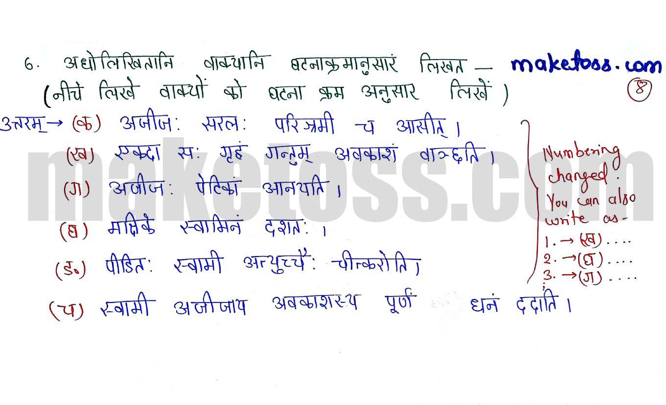 Sanskrit class 6 chapter 14