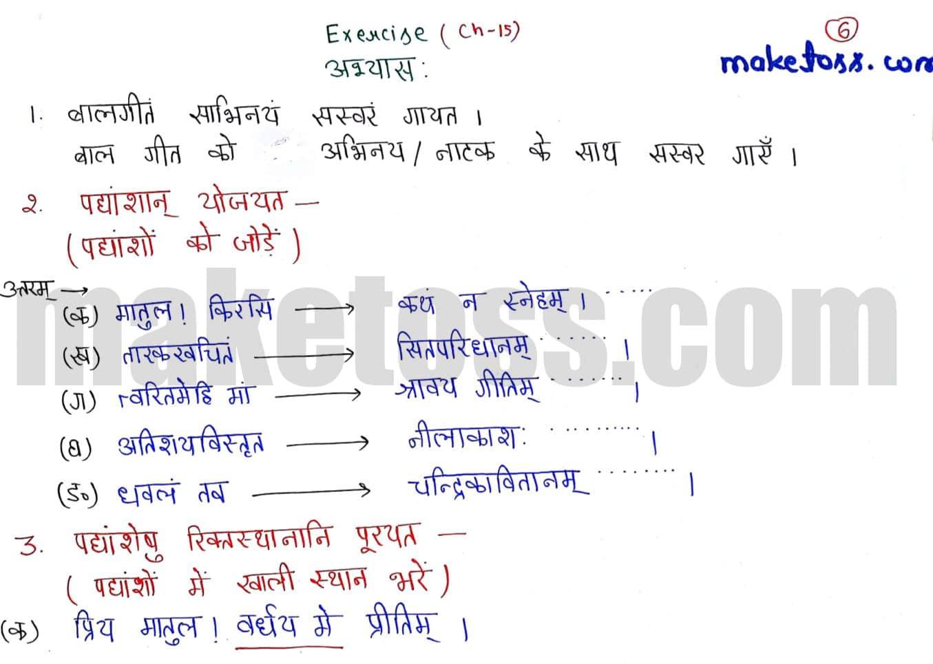 Sanskrit class 6 chapter 15 मातुलचन्द्र