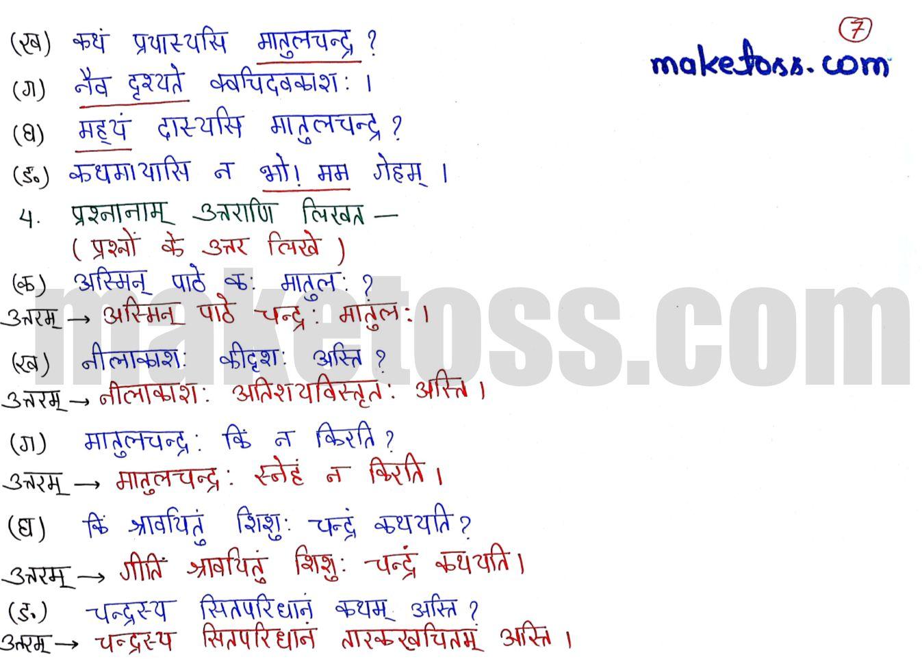 Sanskrit class 6 chapter 15 solution