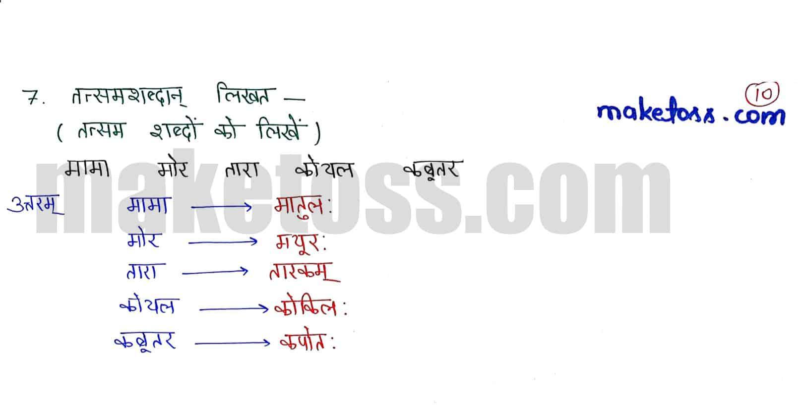 Sanskrit class 6 chapter 15