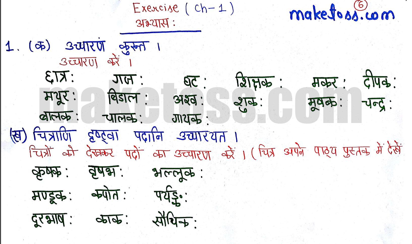 Sanskrit Class 6 chapter 1 - शब्दपरिचय 1 - Ncert solution