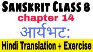 Sanskrit class 8 chapter 14