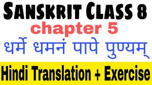 Sanskrit class 8 chapter 5