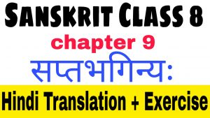 Sanskrit class 8 chapter 9