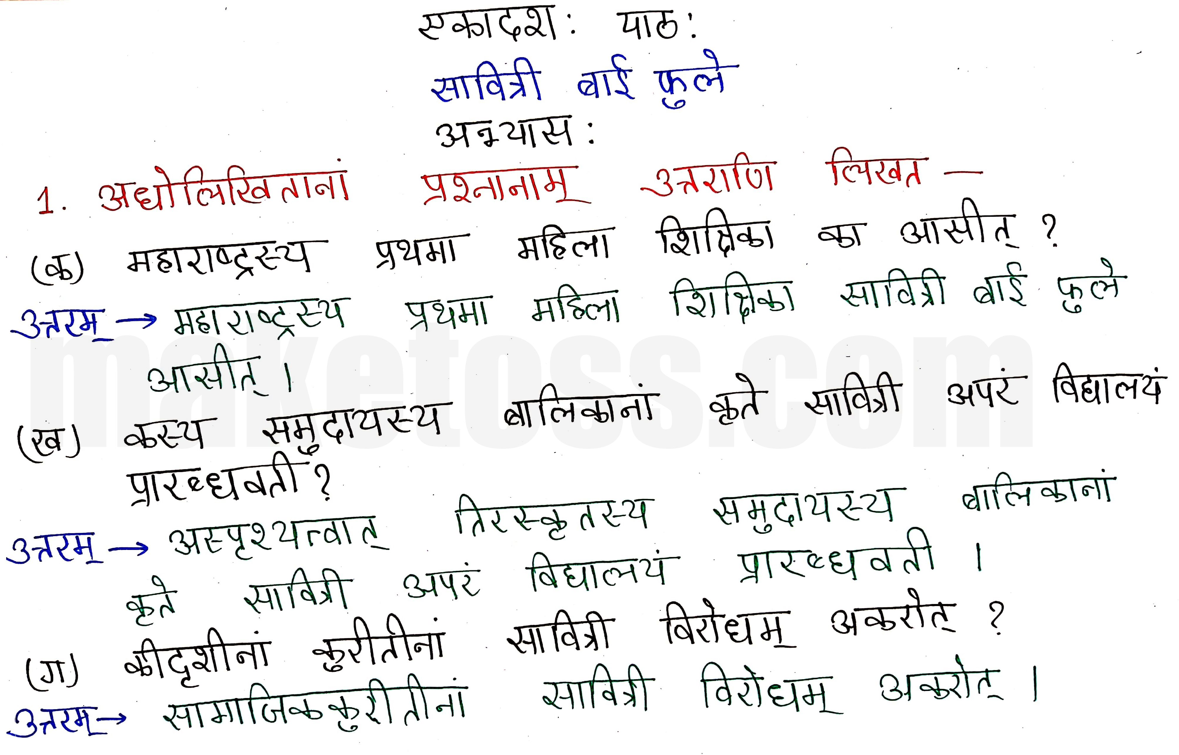 Sanskrit class 8 chapter 11-सावित्री बाई फुले  page 1