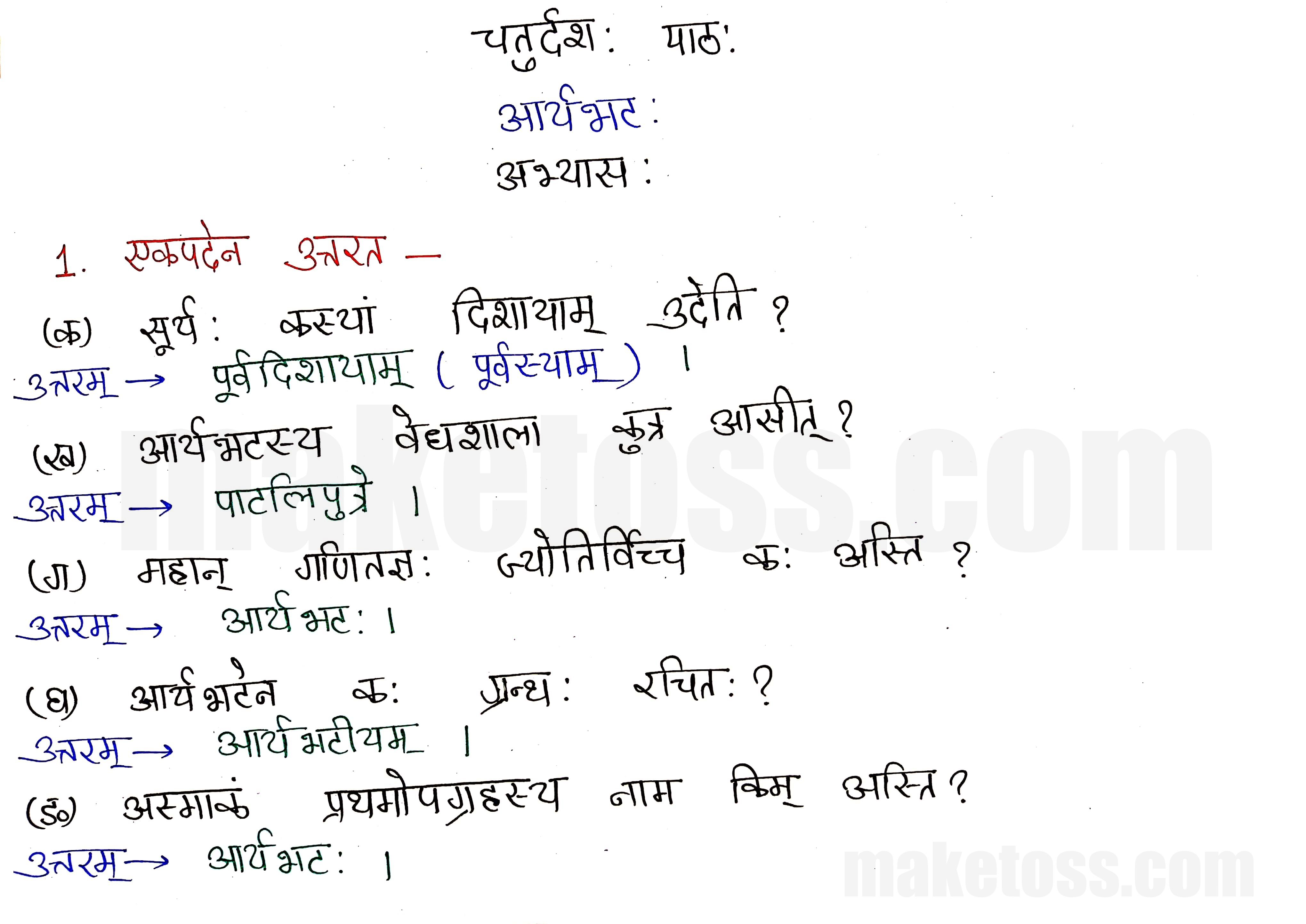 Sanskrit class 8 chapter 14-आर्यभटः page 1 -Hindi Translation + Exercise
