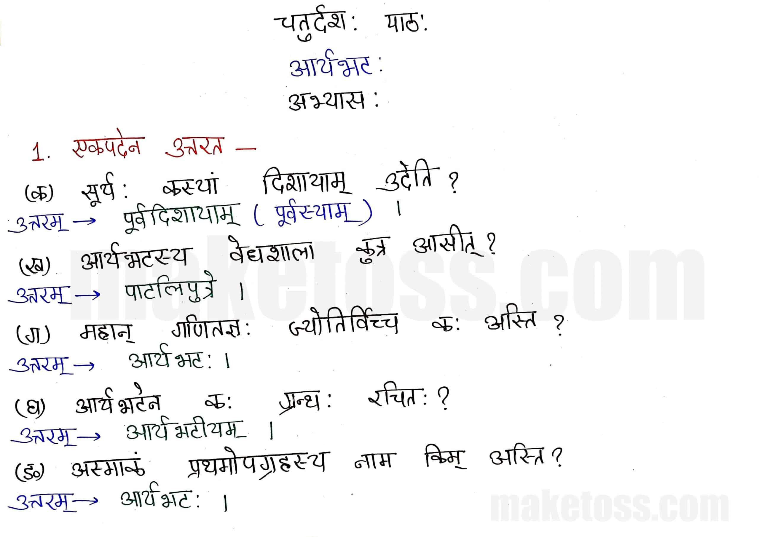 Sanskrit class 8 chapter 14-आर्यभटः page 1 -Hindi Translation + Exercise