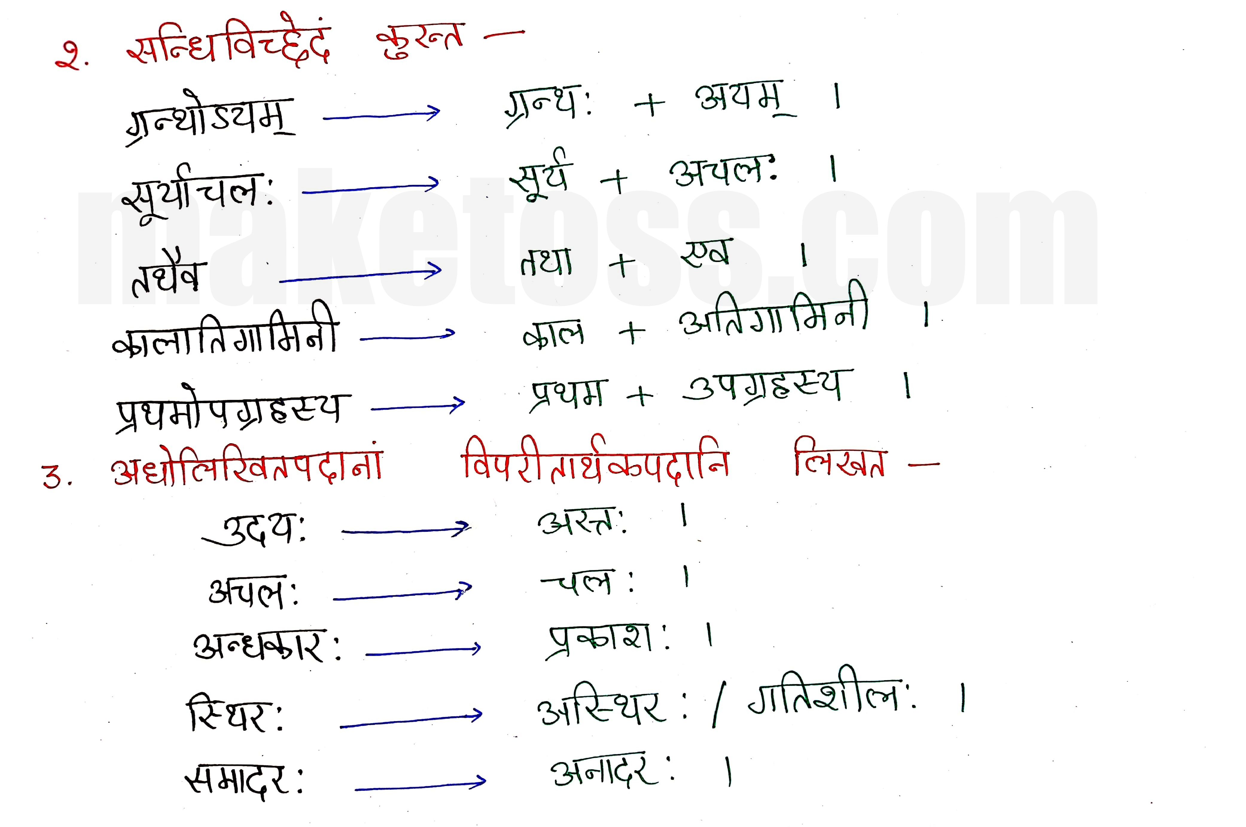 Sanskrit class 8 chapter 14-आर्यभटः-page 2 -Hindi Translation + Exercise