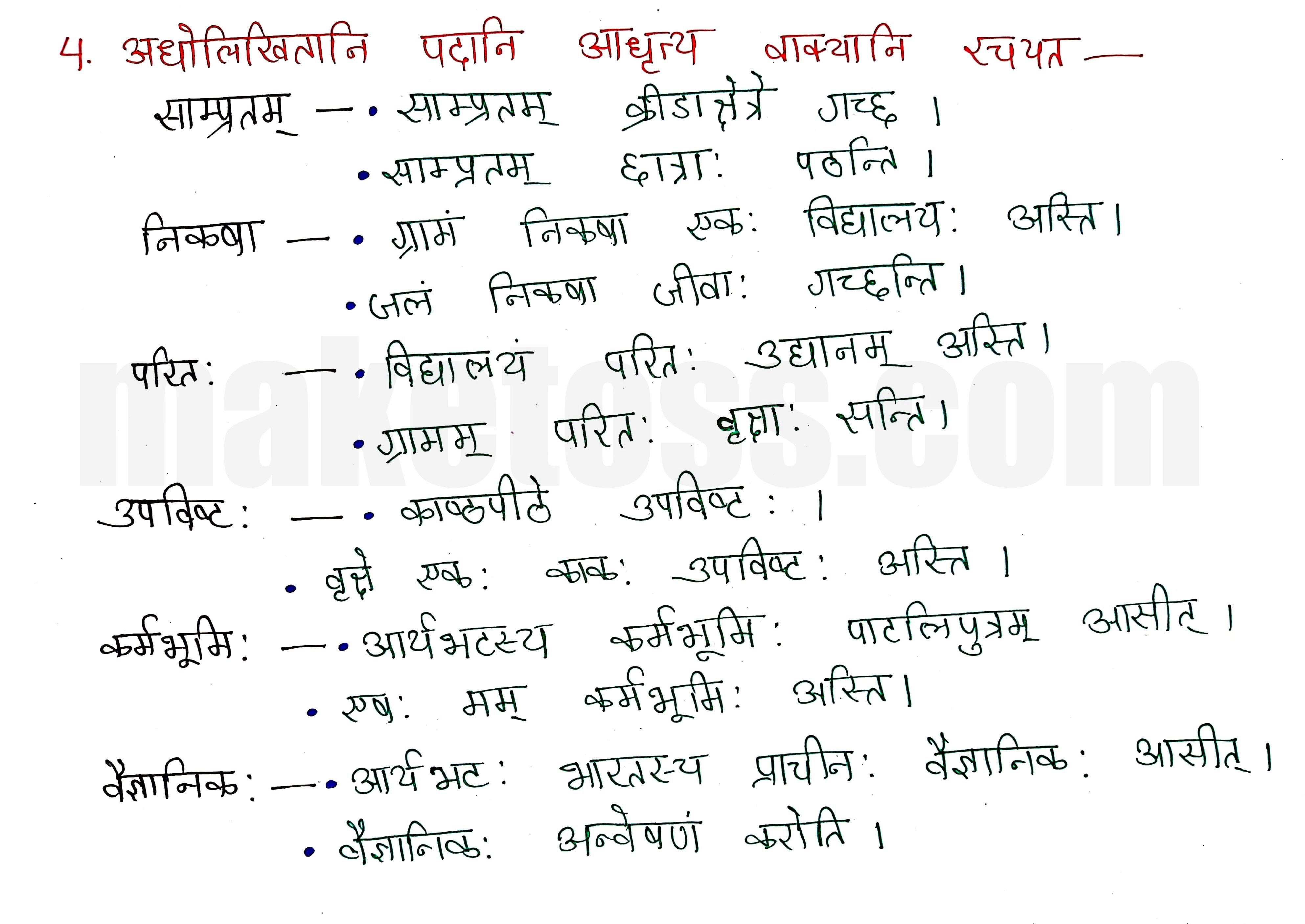 Sanskrit class 8 chapter 14-आर्यभटः-page 3 -Hindi Translation + Exercise