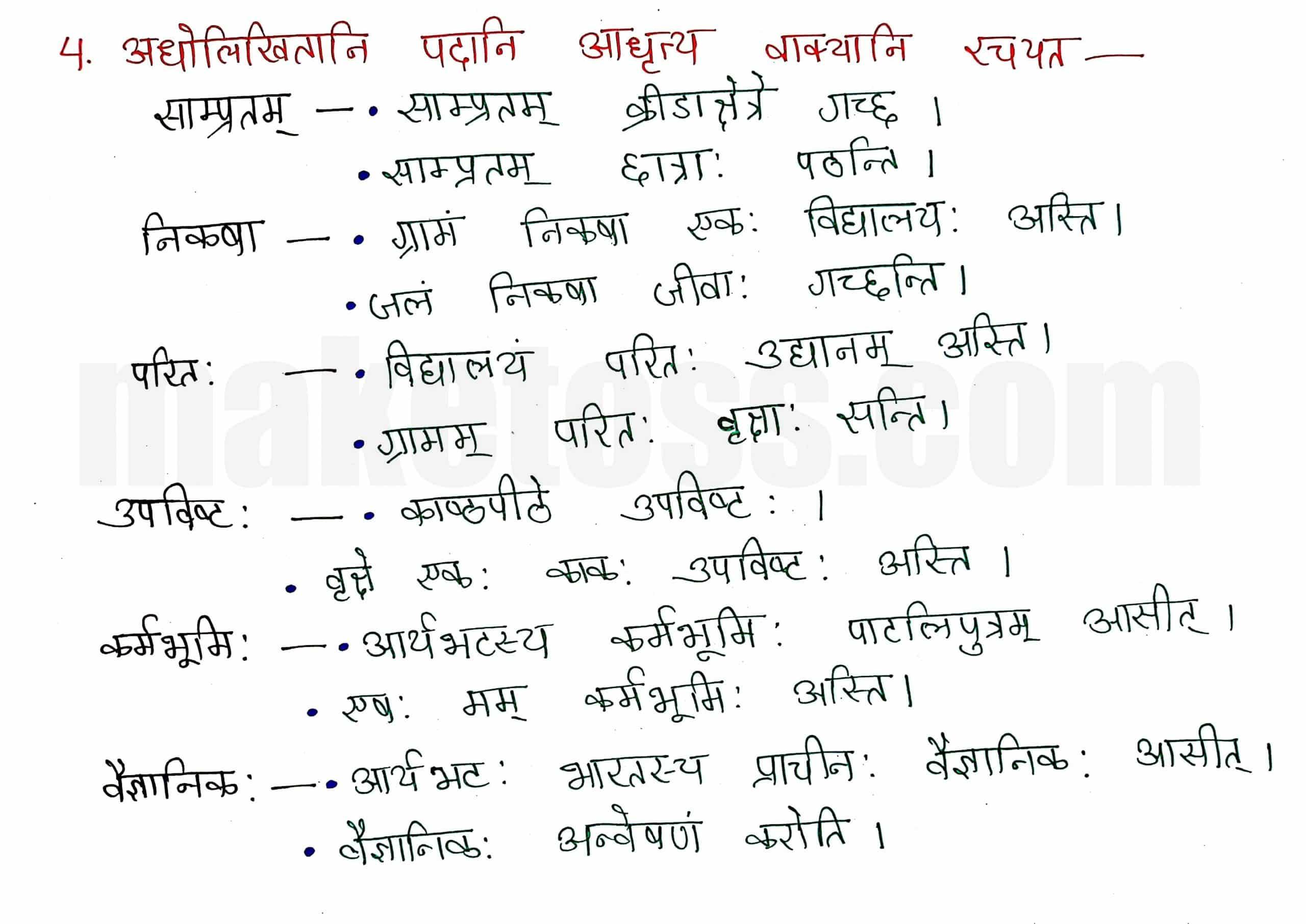 Sanskrit class 8 chapter 14-आर्यभटः-page 3 -Hindi Translation + Exercise