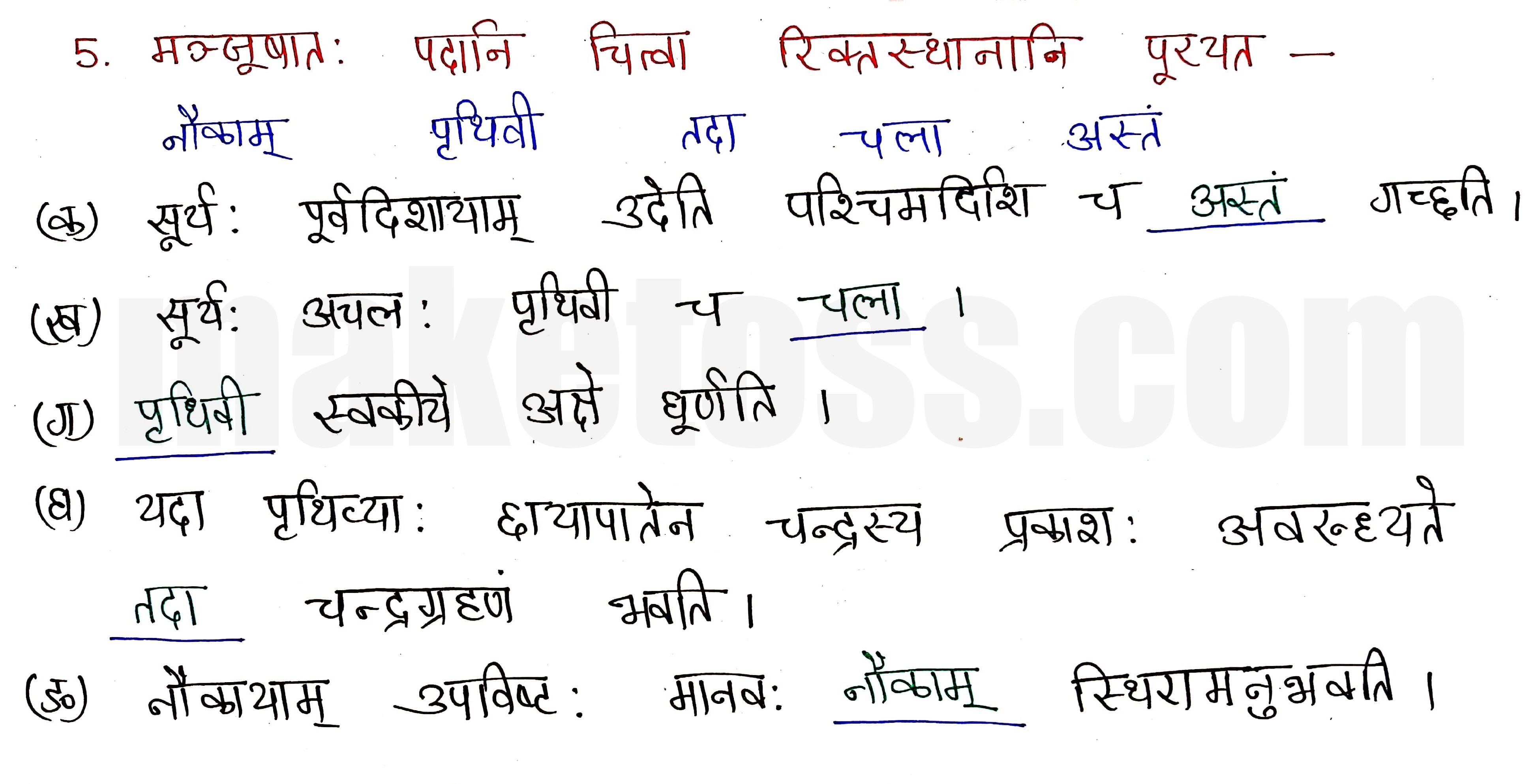 Sanskrit class 8 chapter 14-आर्यभटः-page 4 -Hindi Translation + Exercise