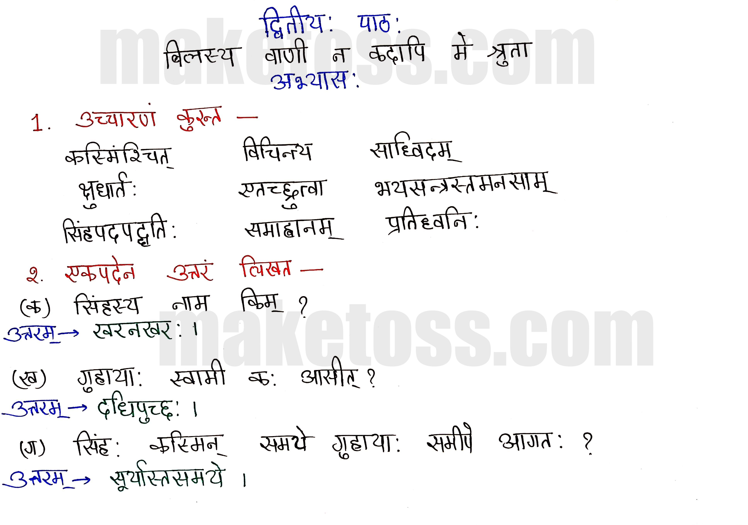 Sanskrit Class 8-Chapter 2-बिलस्य वाणी न कदापि मे श्रुता -  Exercise Q.1 & Q.2
