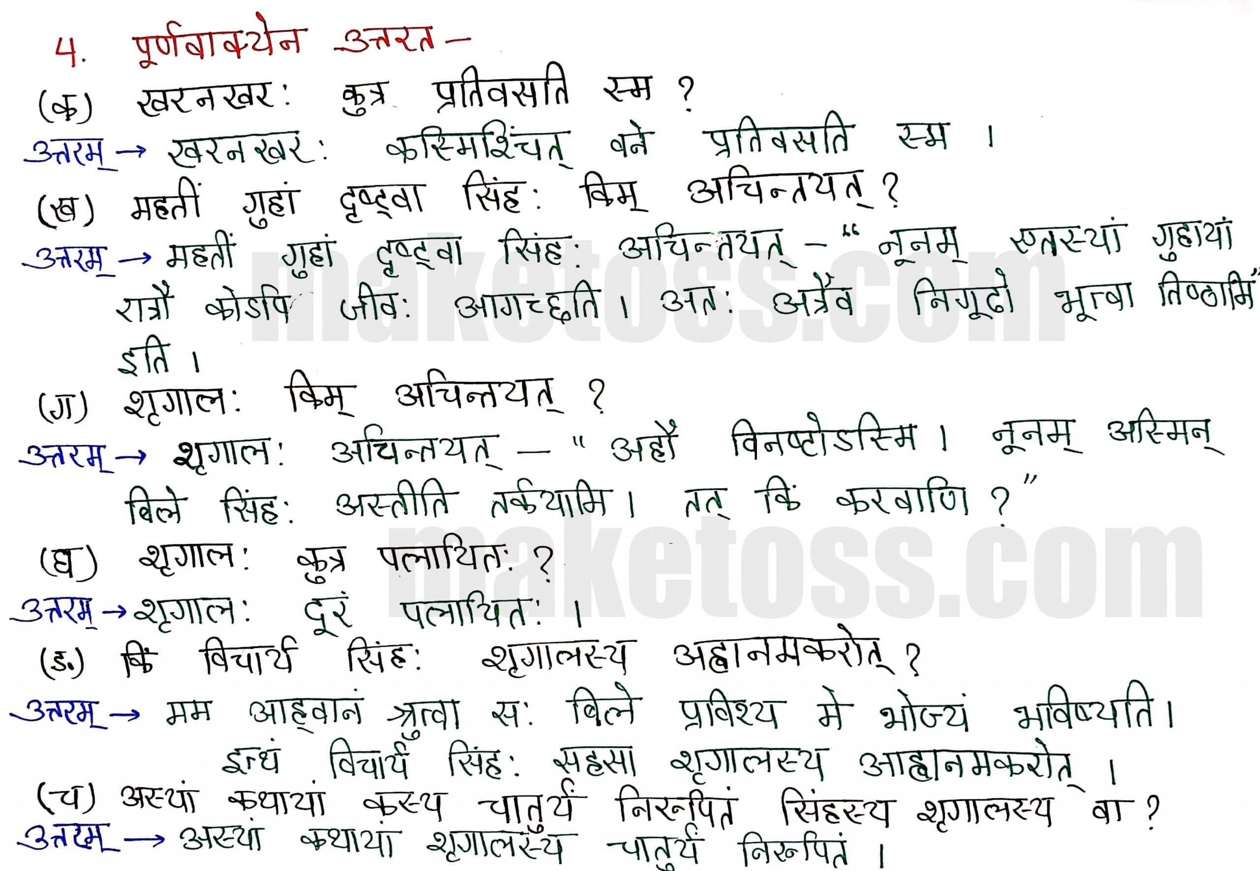Sanskrit Class 8-Chapter 2-बिलस्य वाणी न कदापि मे श्रुता - Exercise Q.4