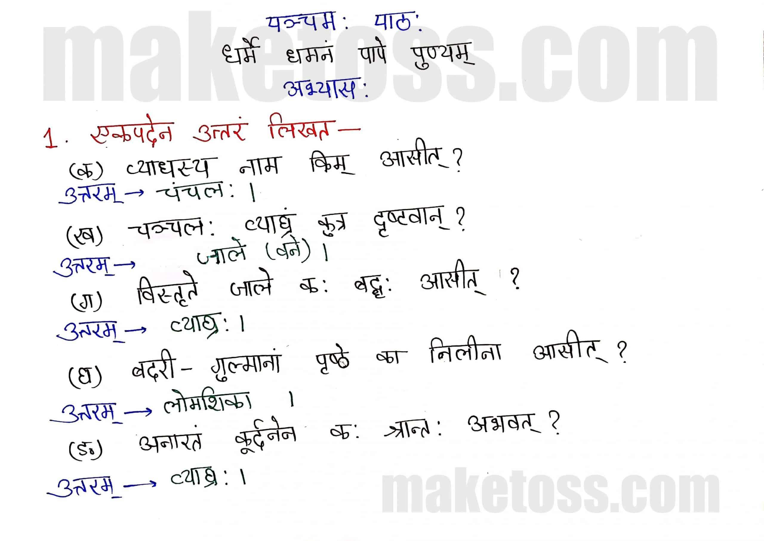 Sanskrit Class 8-chapter 5-धर्मे धमनं पापे पुण्यम् -page 1
