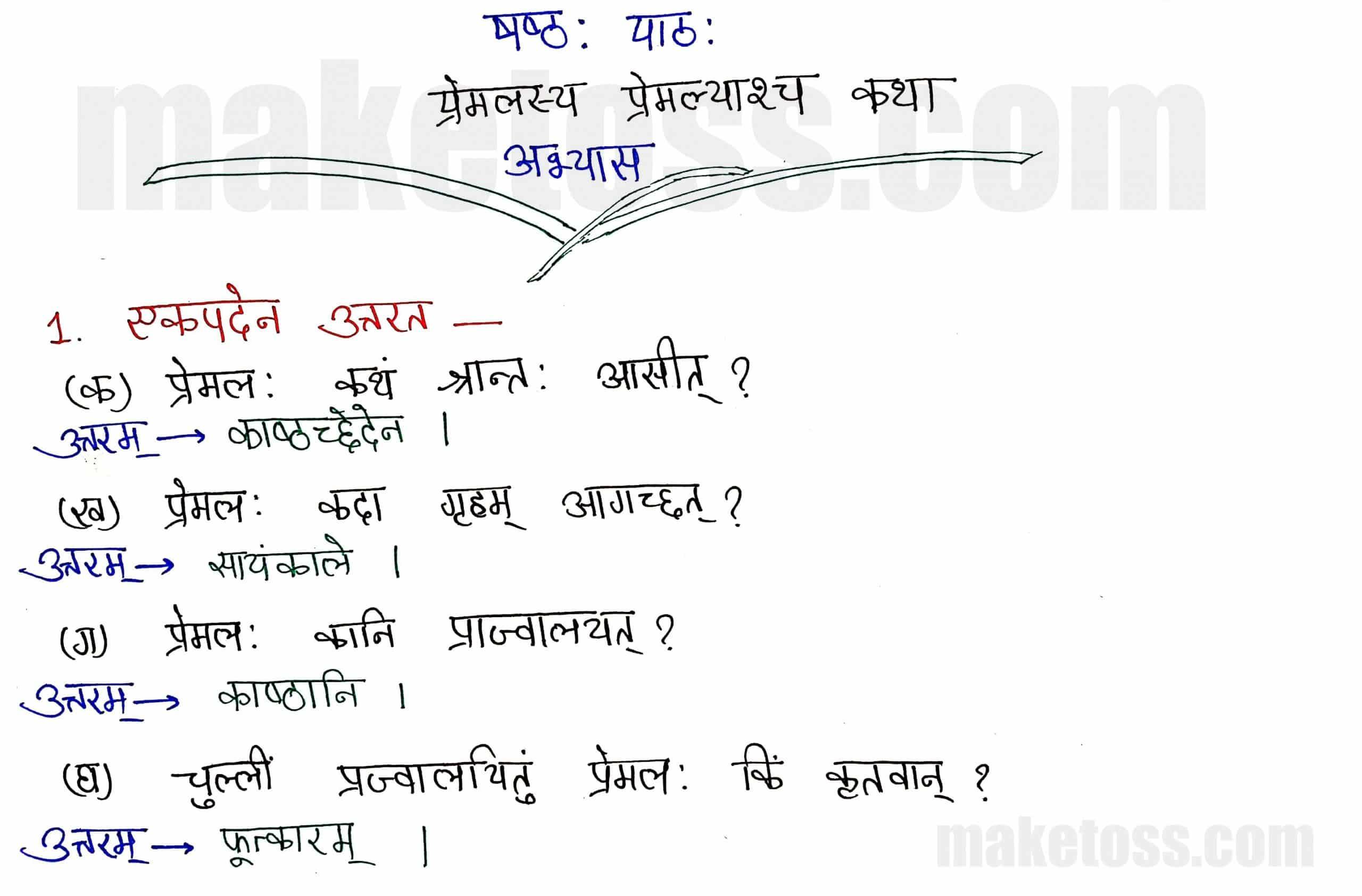 Class 8 Sanskrit chapter 6-प्रेमलस्य प्रेमल्याश्च कथा-page 1