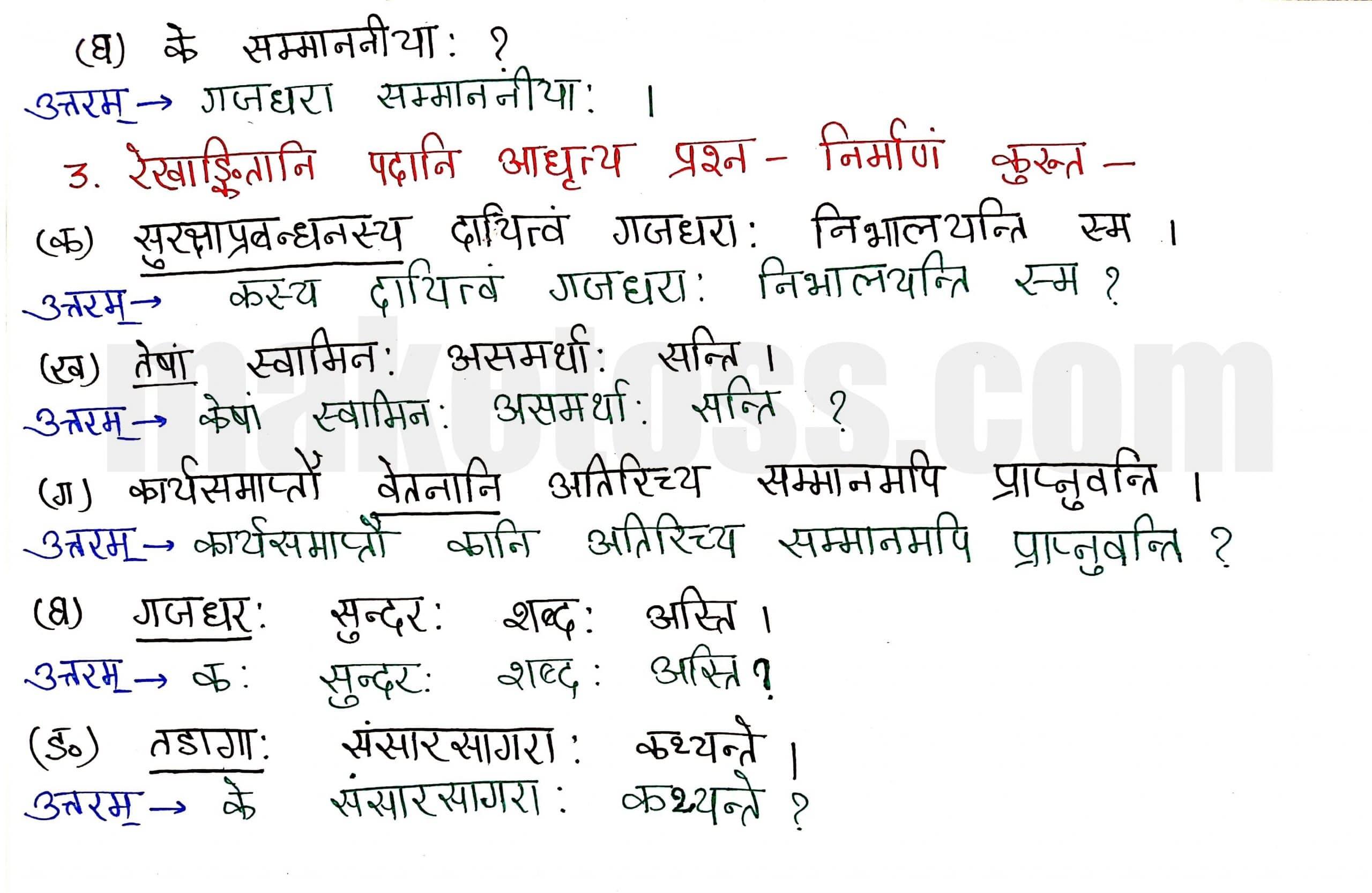Sanskrit class 8 chapter 8-संसारसागरस्य नायकाः page 3