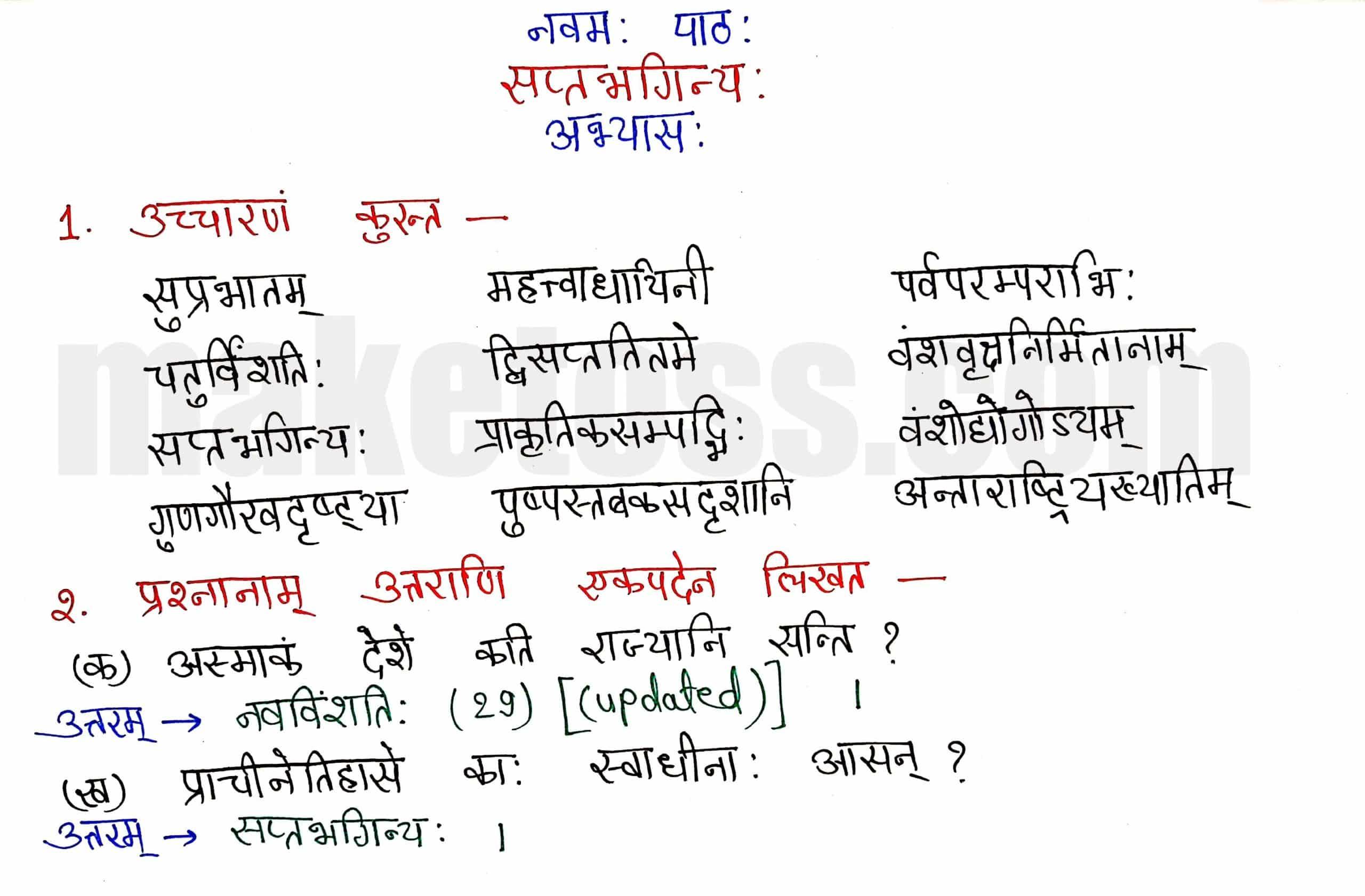 Sanskrit class 8 chapter 9-सप्तभगिन्यः page 1