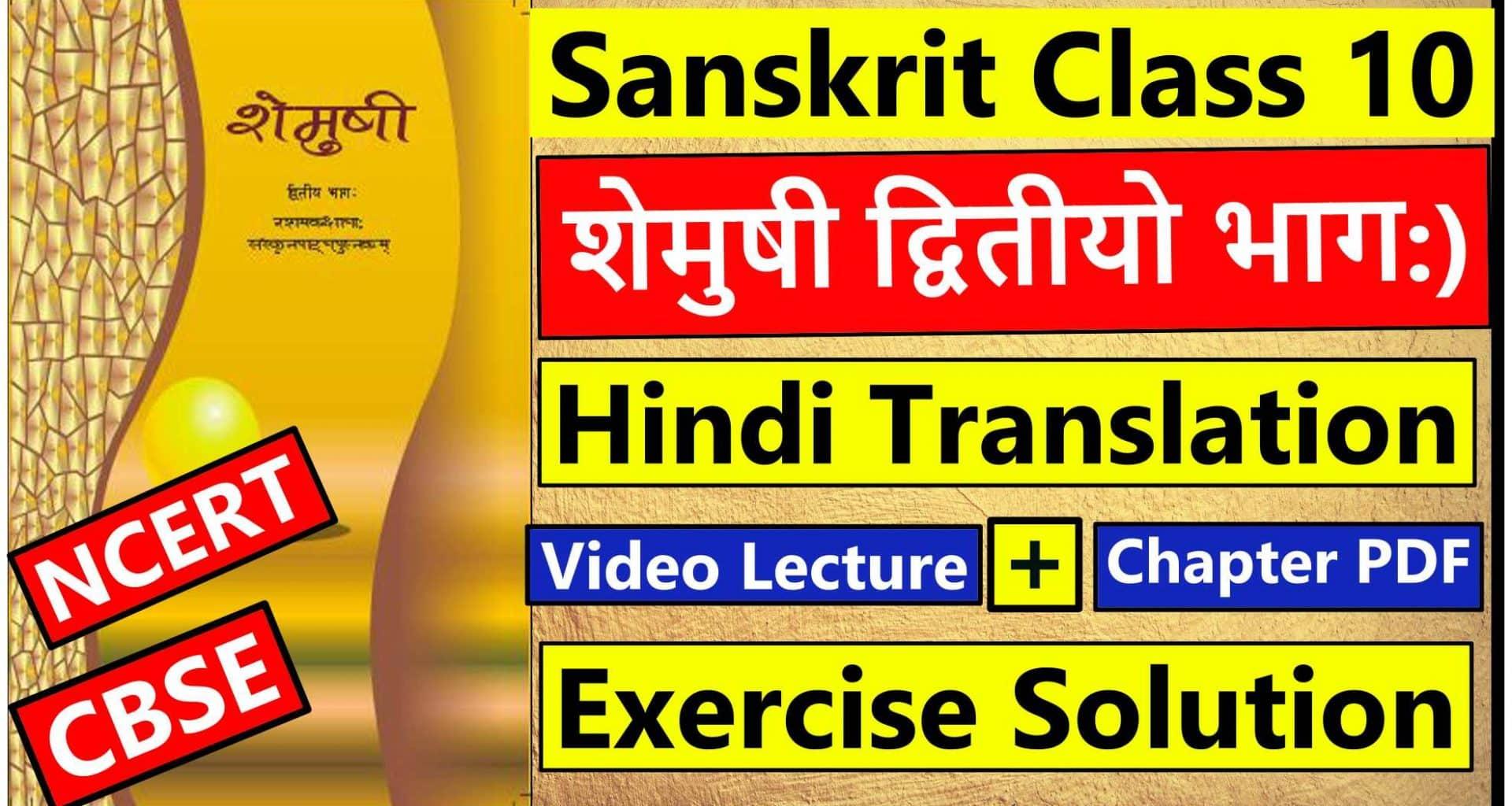 CBSE Sanskrit Class 10 (शेमुषी द्वितीयो भाग:)