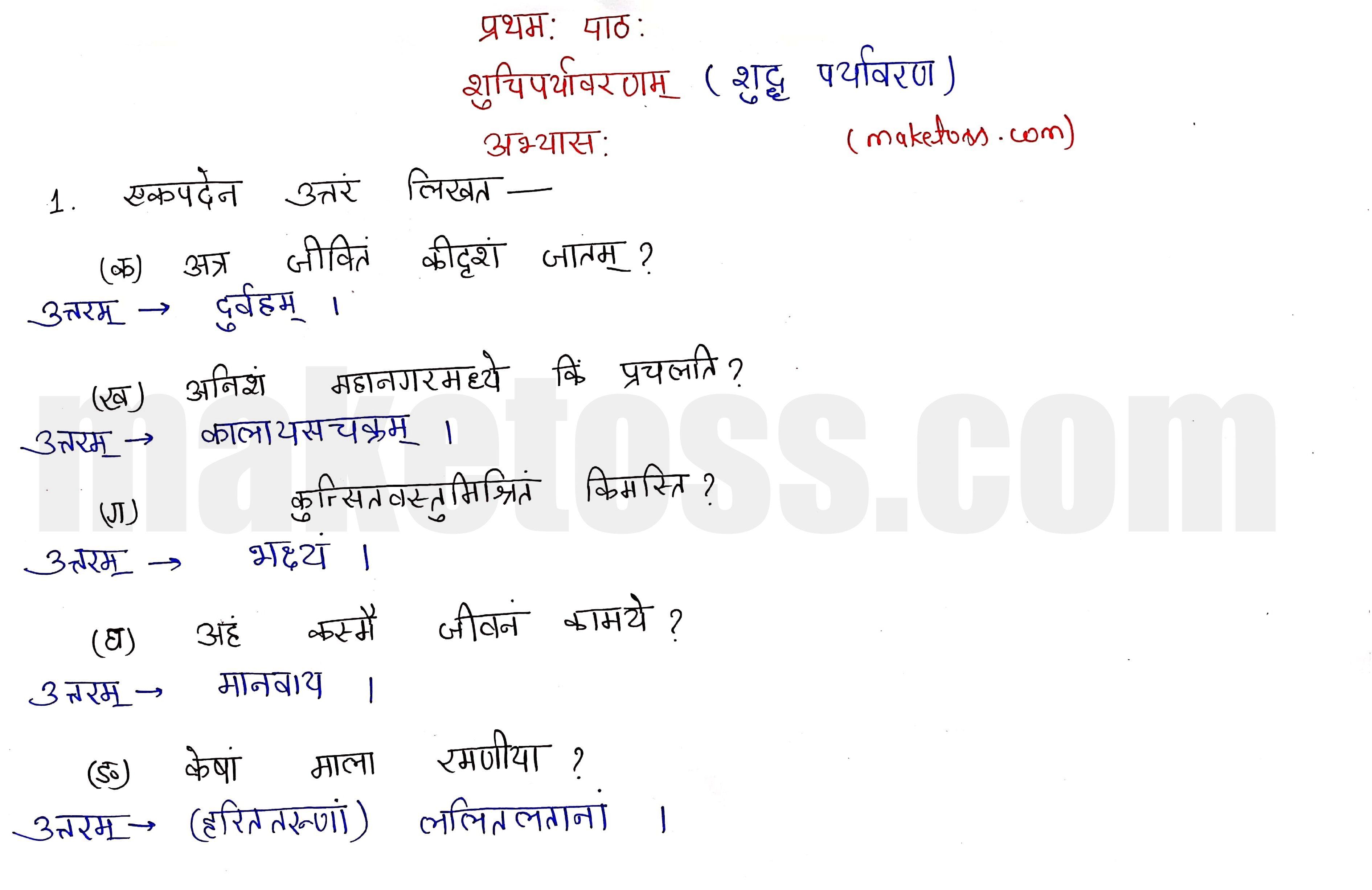 Sanskrit class 10 chapter 1-शुचिपर्यावरणम् - Ncert Exercise Solution of Q -1