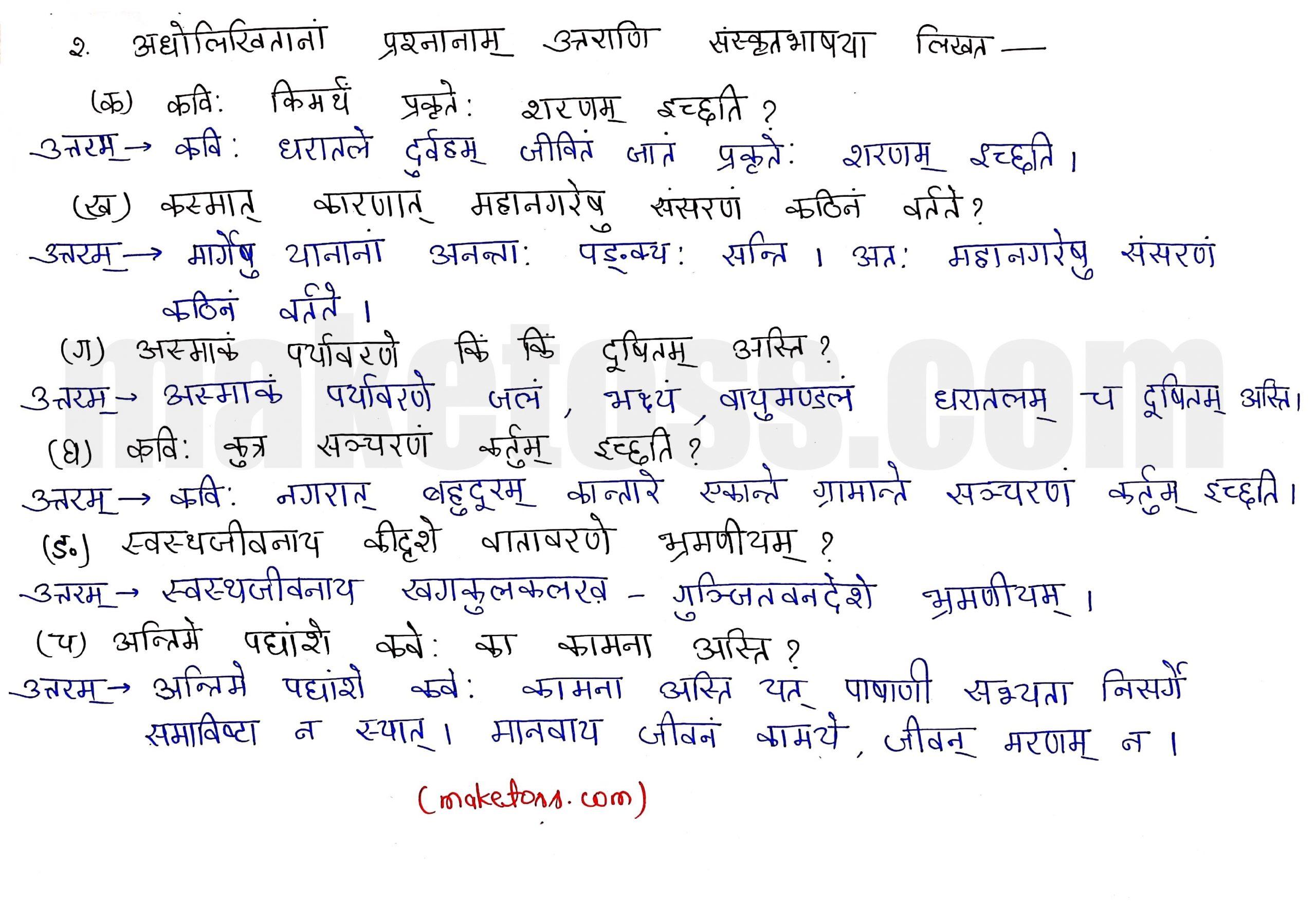 Sanskrit class 10 chapter 1-शुचिपर्यावरणम् - Ncert Exercise Solution of Q-2