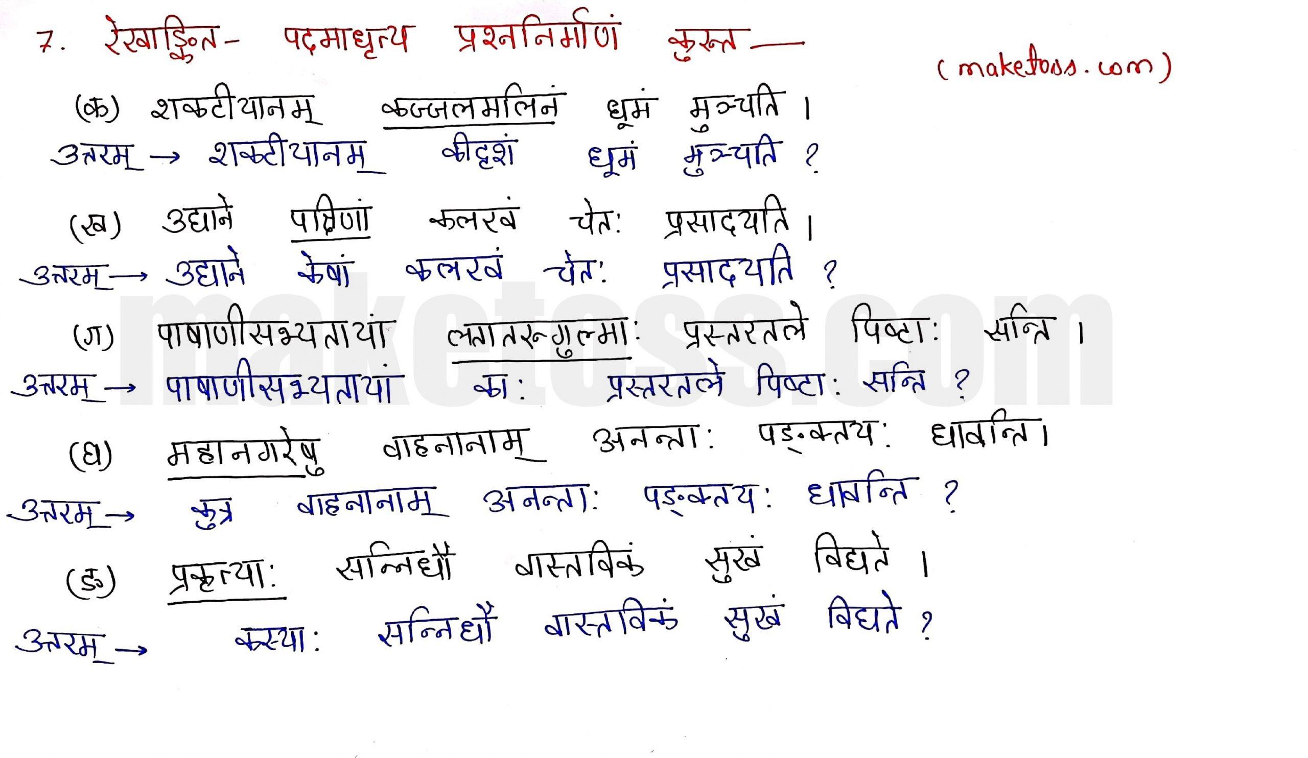 Sanskrit class 10 chapter 1-शुचिपर्यावरणम् - Ncert Exercise Solution of Q-7