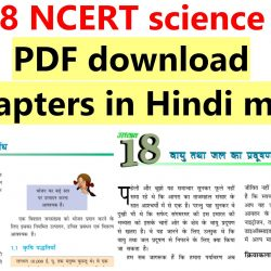 Class 8 NCERT science book PDF download - All chapters in Hindi medium