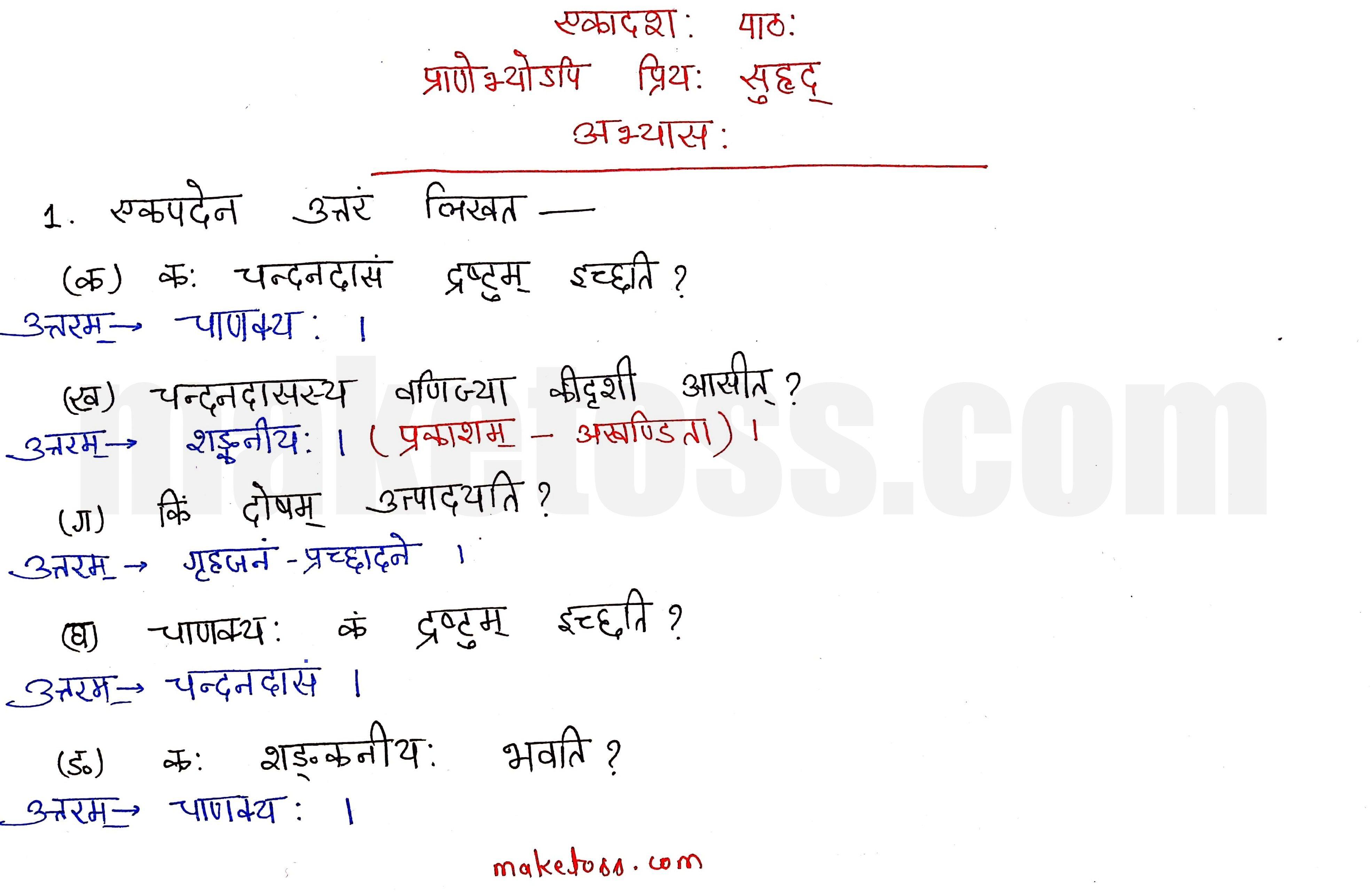 sanskrit class 10 chapter 11 Q. 1