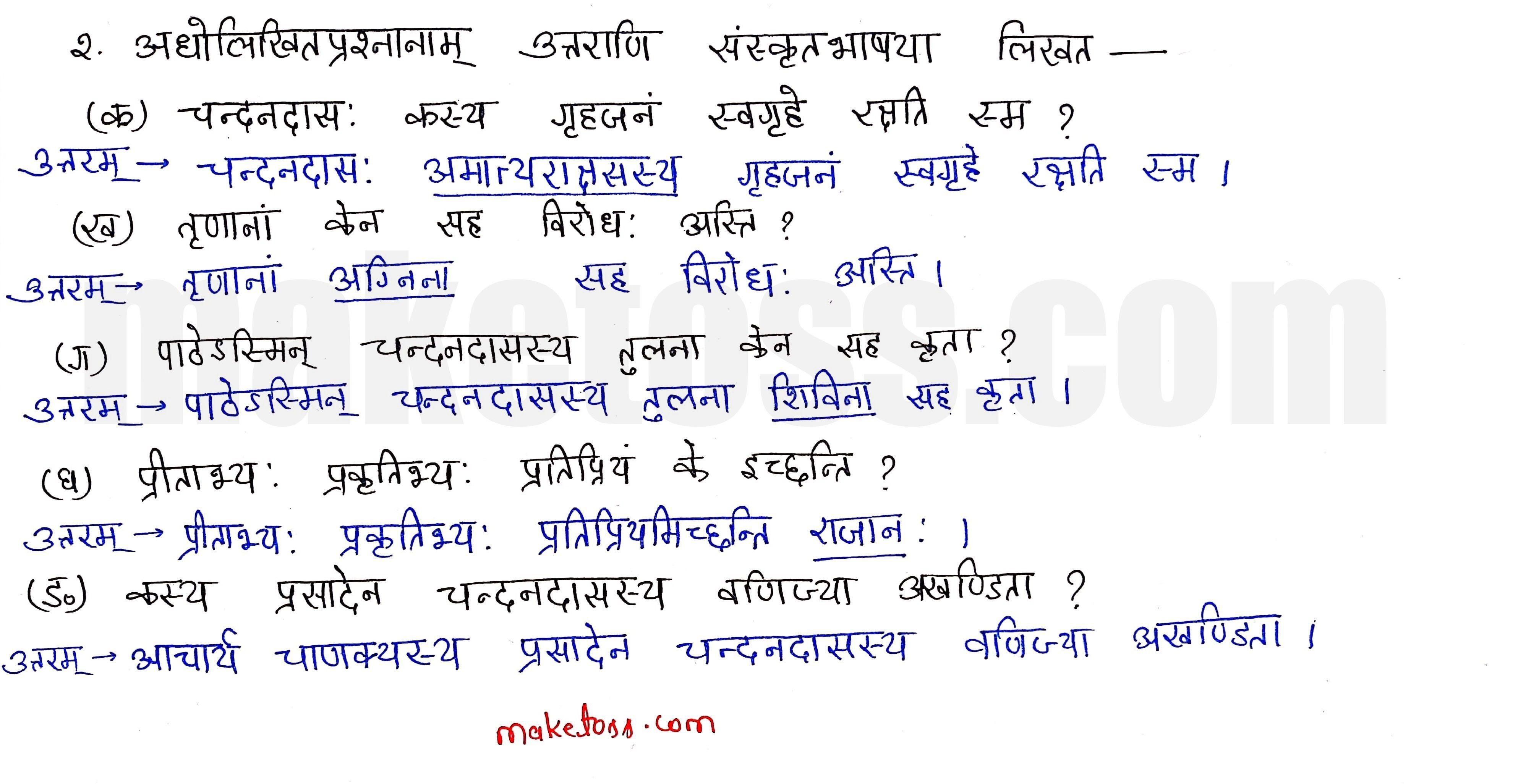 sanskrit class 10 chapter 11 Q.2