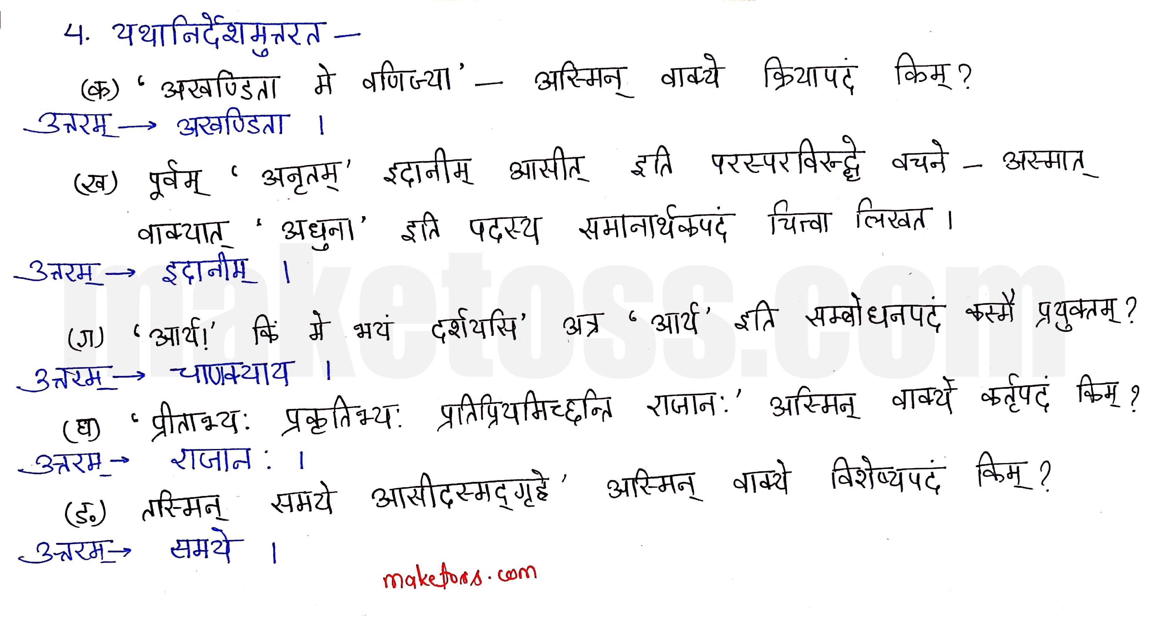 sanskrit class 10 chapter 11 Q.4