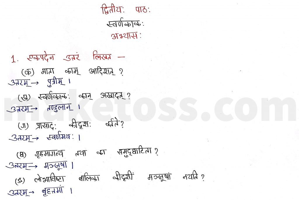 Sanskrit Class 9- Chapter 2- स्वर्णकाकः - Question 1 with Answer