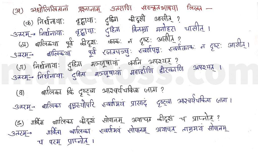 Sanskrit Class 9- Chapter 2- स्वर्णकाकः - Question 1.(अ) with Answer