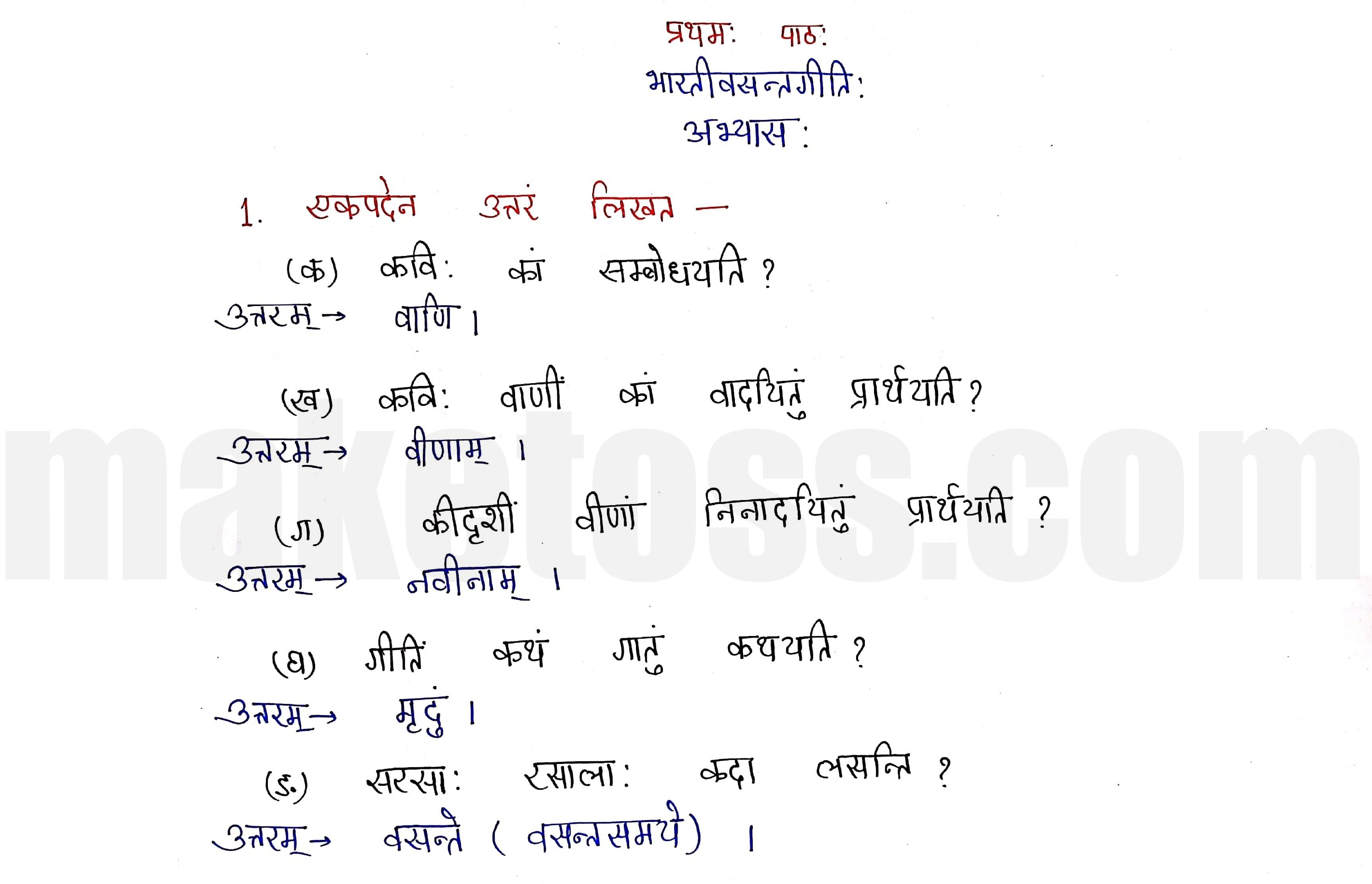 Sanskrit Class 9- Chapter 1- भारतीवसन्तगीतिः - Question 1 with Answer