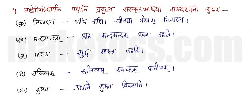 Sanskrit Class 9- Chapter 1- भारतीवसन्तगीतिः - Question 4 with Answer