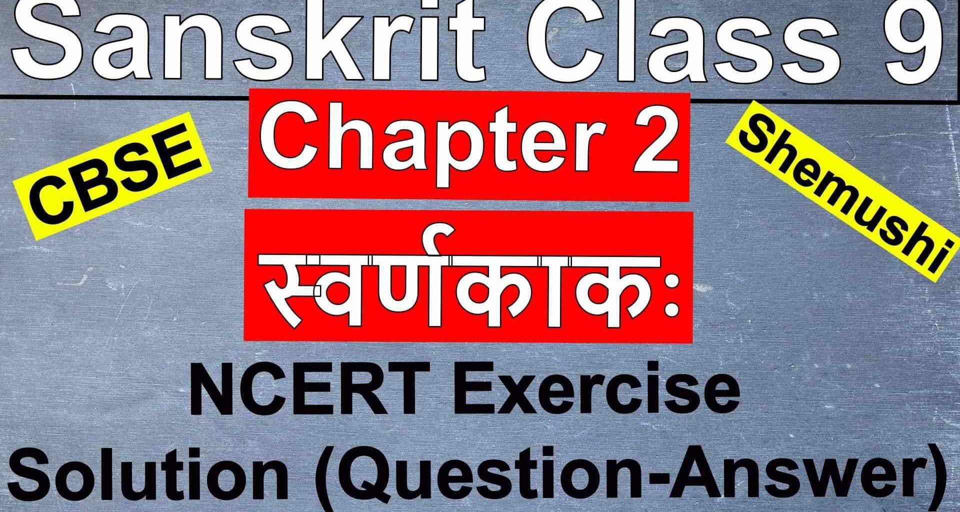 Sanskrit Class 9- Chapter 2- स्वर्णकाकः - NCERT Exercise Solution ( Question-Answer)