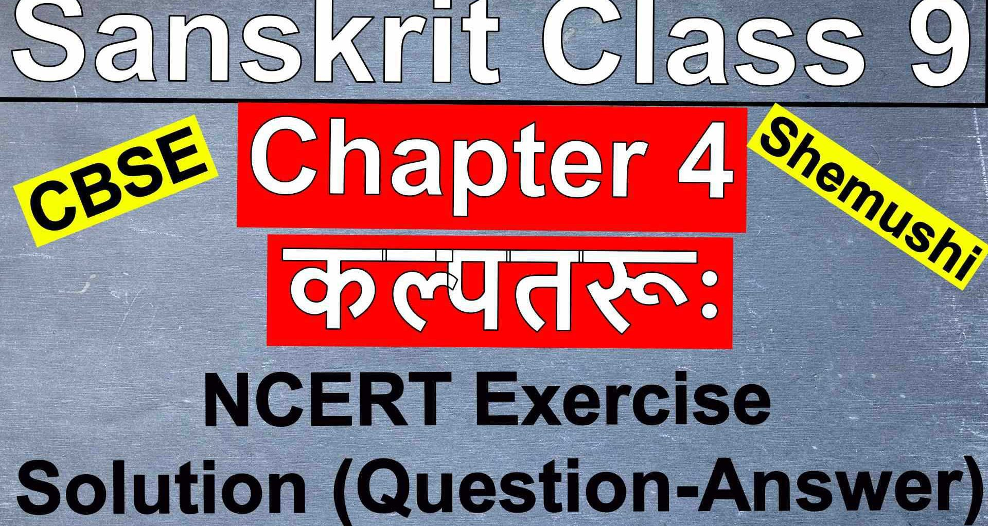 Sanskrit Class 9- Chapter 4- कल्पतरूः- NCERT Exercise Solution ( Question-Answer)
