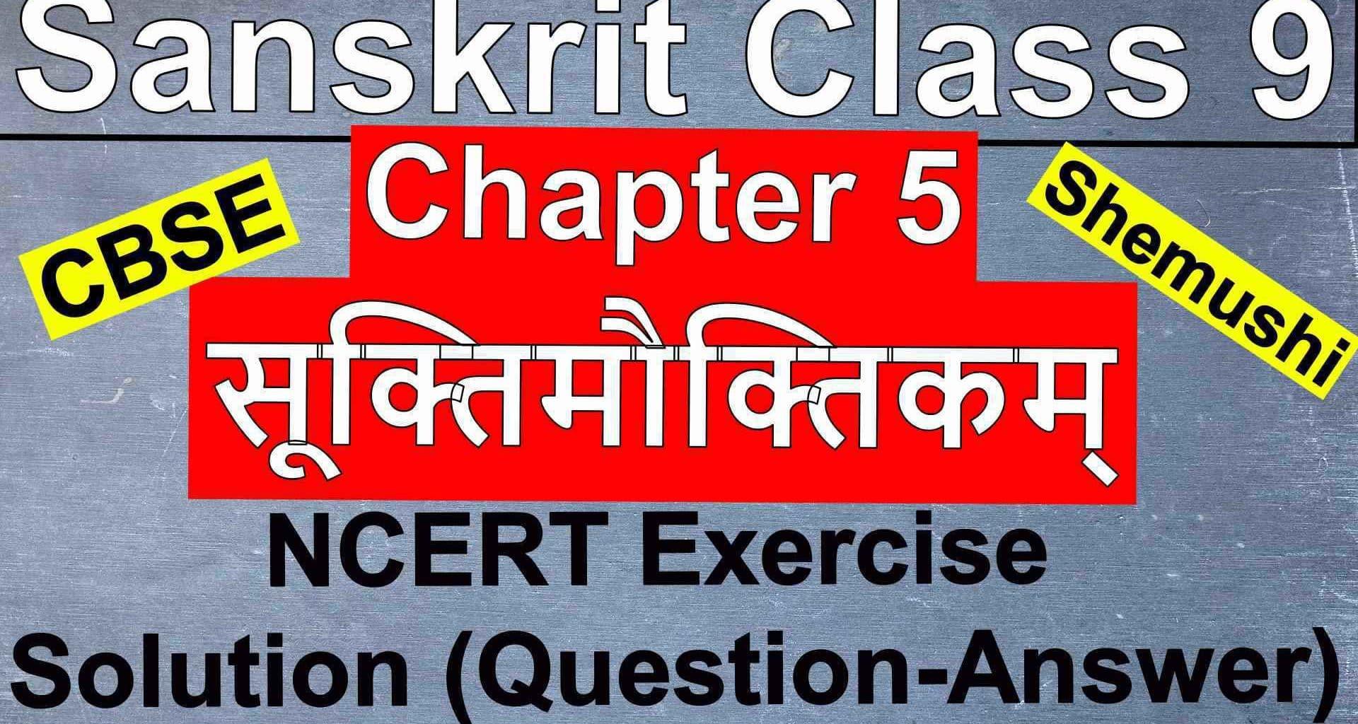 Sanskrit Class 9- Chapter 5- सूक्तिमौक्तिकम् - NCERT Exercise Solution ( Question-Answer)