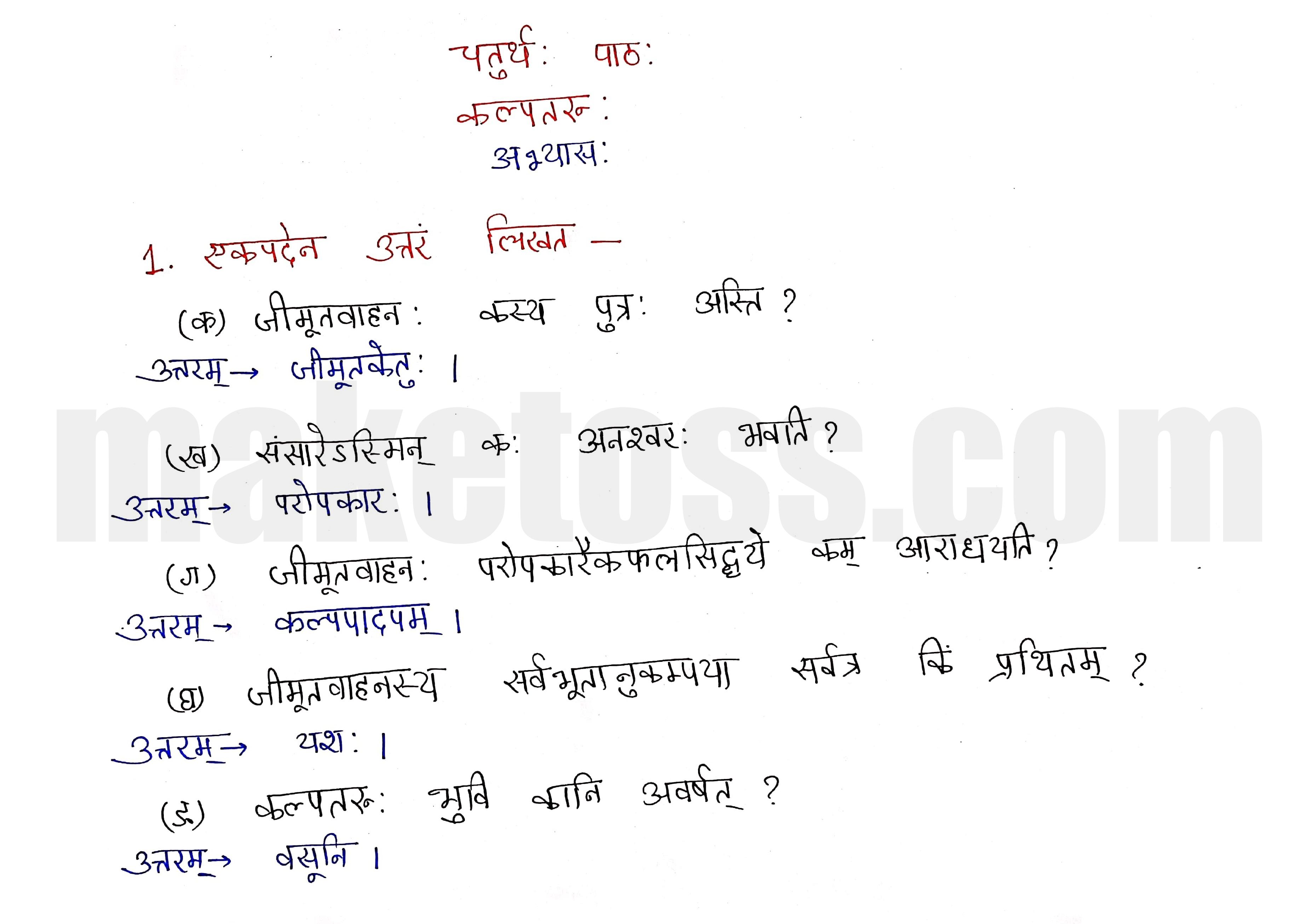 Sanskrit Class 9- Chapter 4- कल्पतरूः - Question 1 with Answer