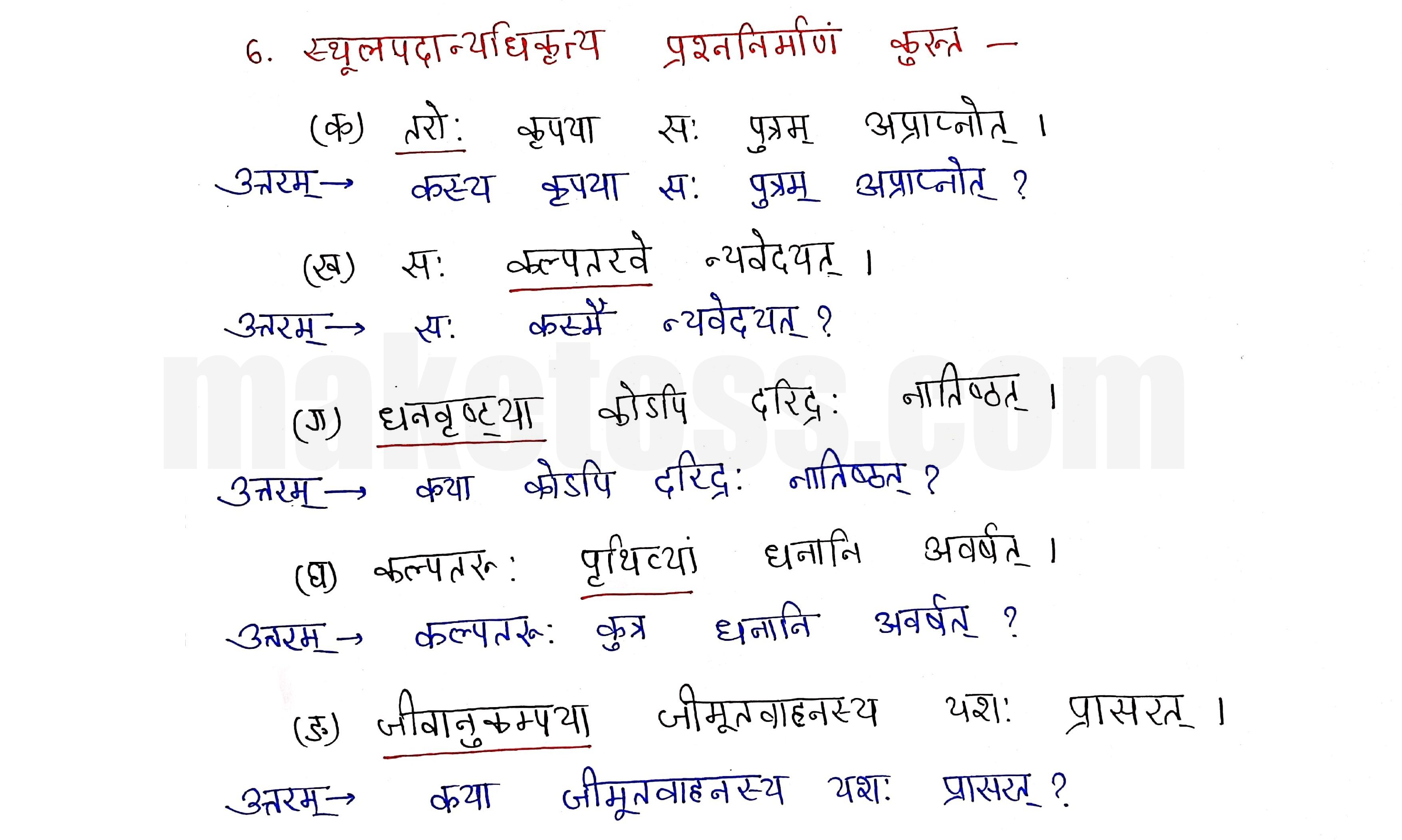 Sanskrit Class 9- Chapter 4- कल्पतरूः - Question 6 with Answer