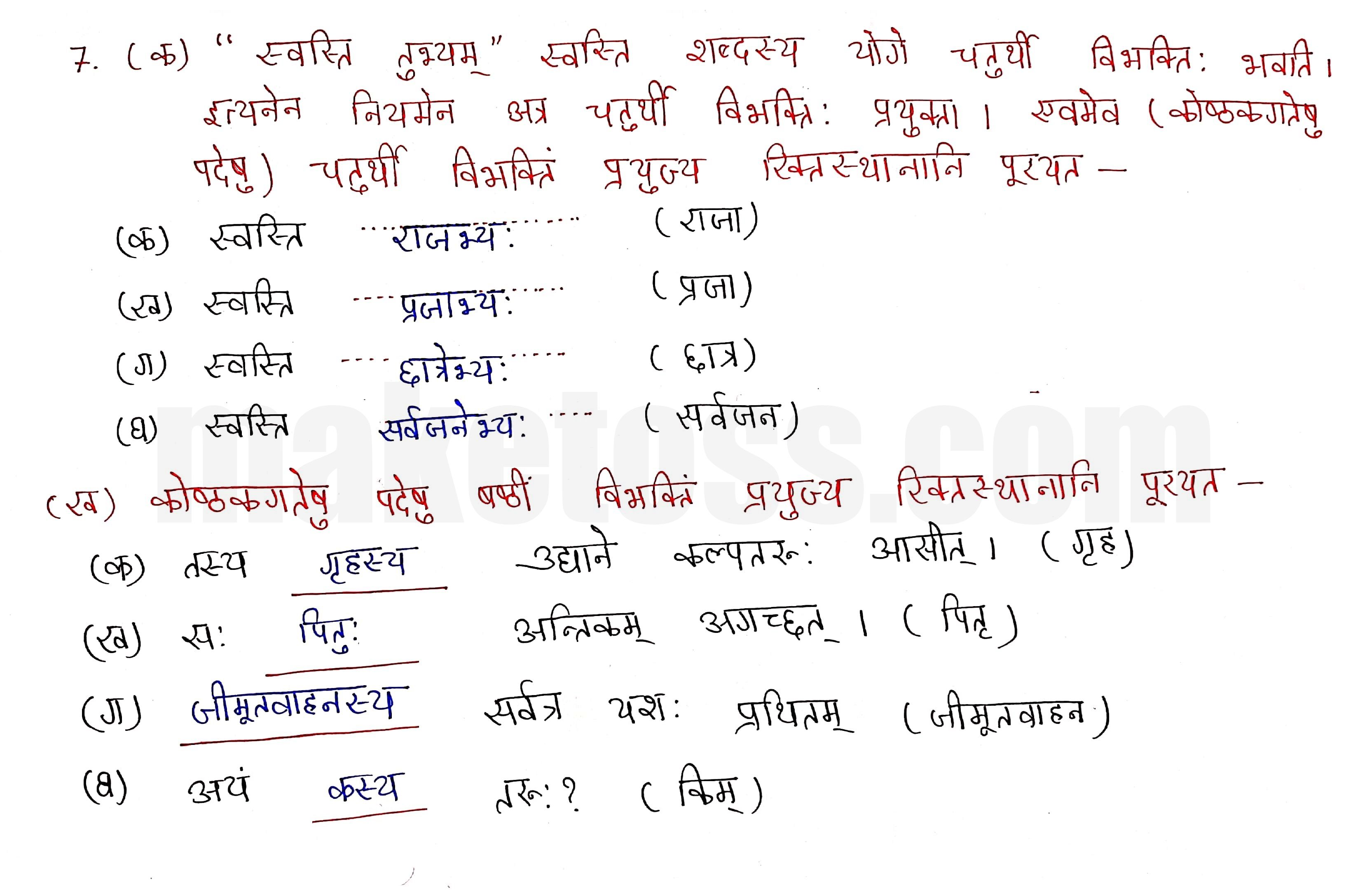 Sanskrit Class 9- Chapter 4- कल्पतरूः - Question 7 with Answer