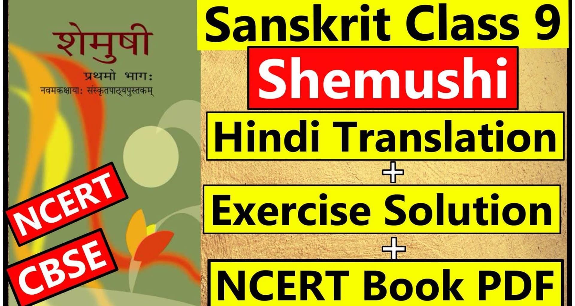 CBSE Sanskrit Class 9 -Shemushi Hindi Translation + Exercise Solution (Question Answer), NCERT Sanskrit Book Shemushi view or download.