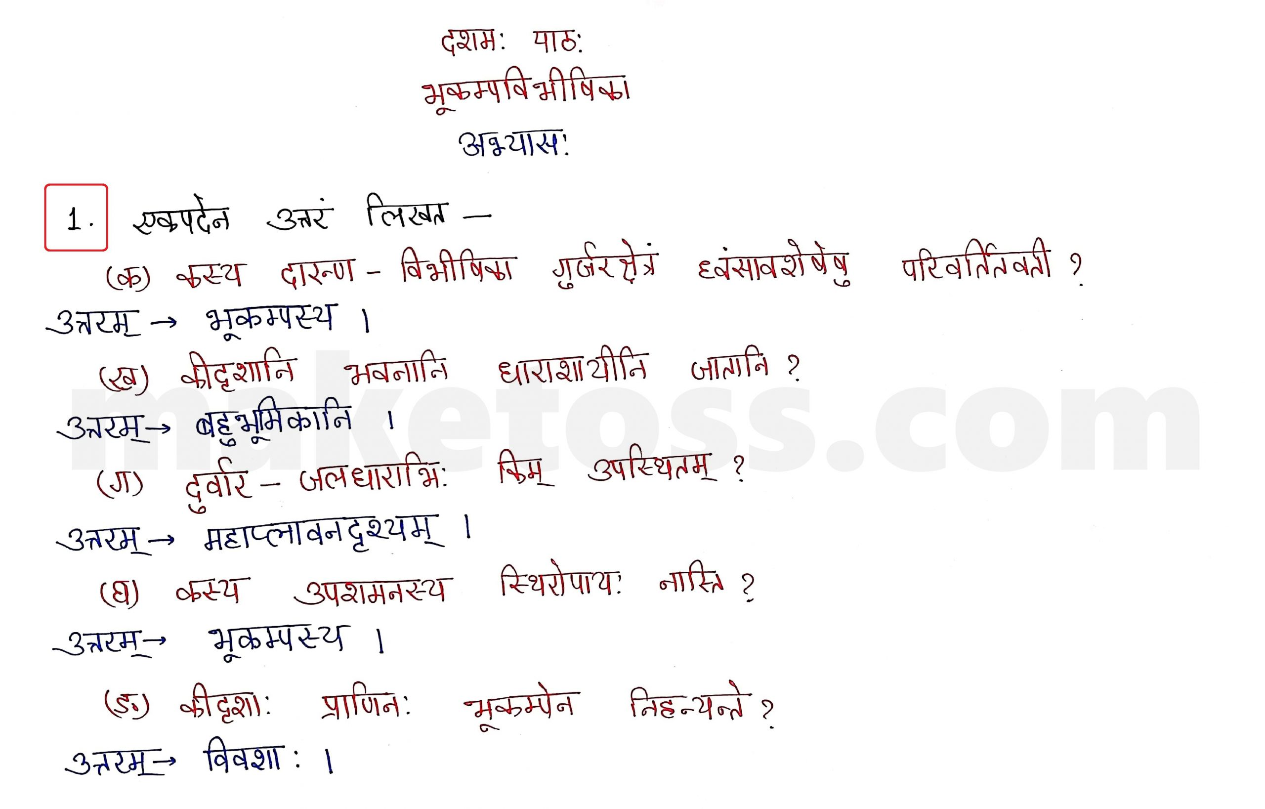 Sanskrit Class 10 - Chapter 10 - भूकंपविभीषिका Question 1 with Answer
