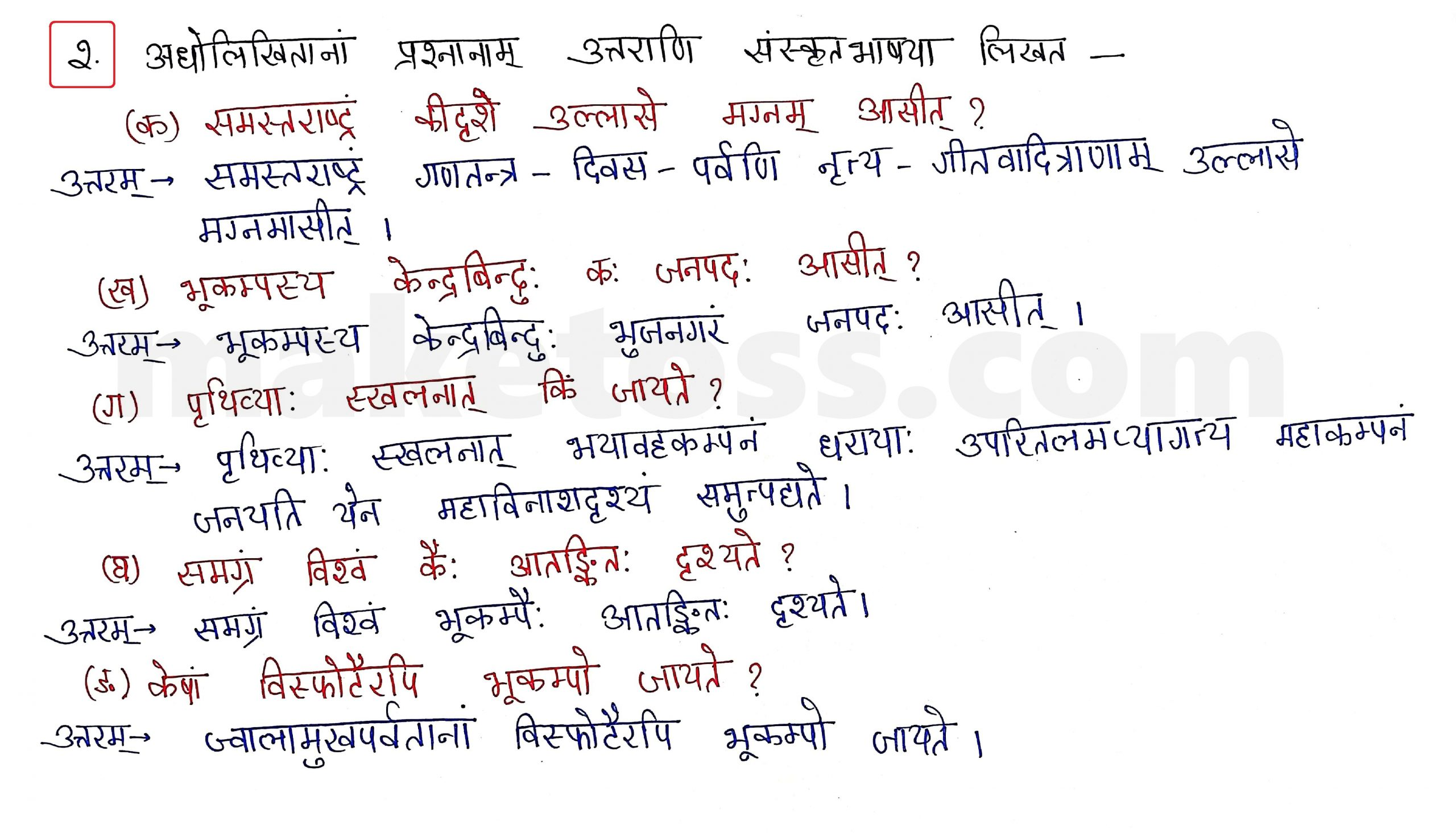 Sanskrit Class 10 - Chapter 10 - भूकंपविभीषिका Question 2 with Answer